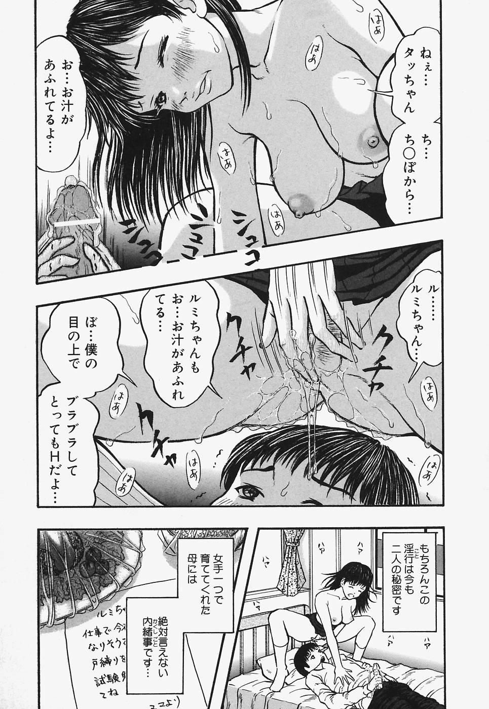 Nurunuru Syoujyo Jiru 53