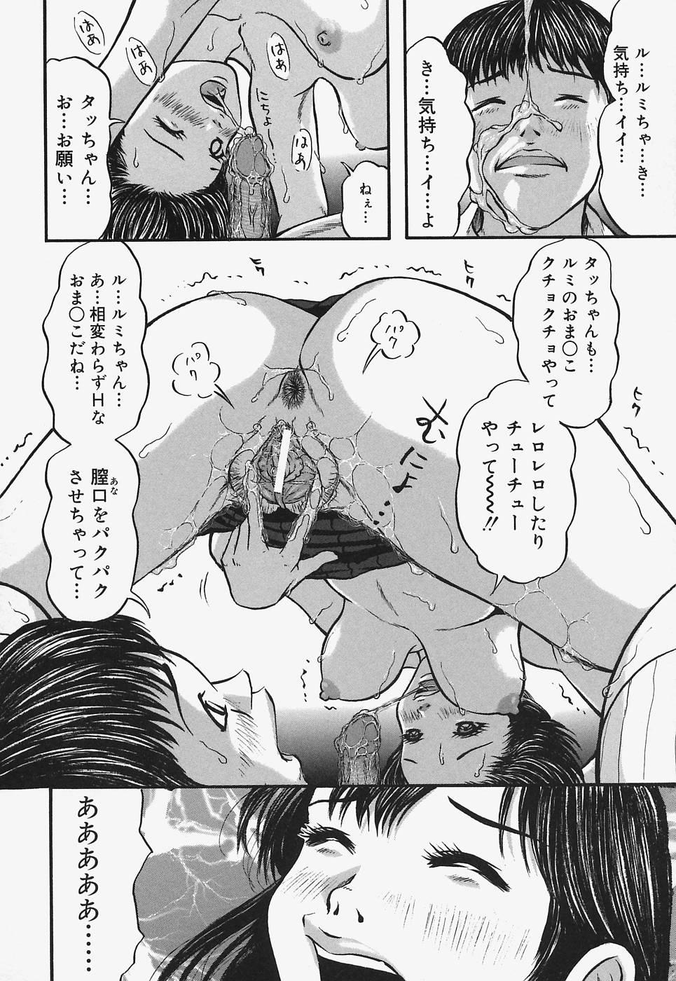 Nurunuru Syoujyo Jiru 55