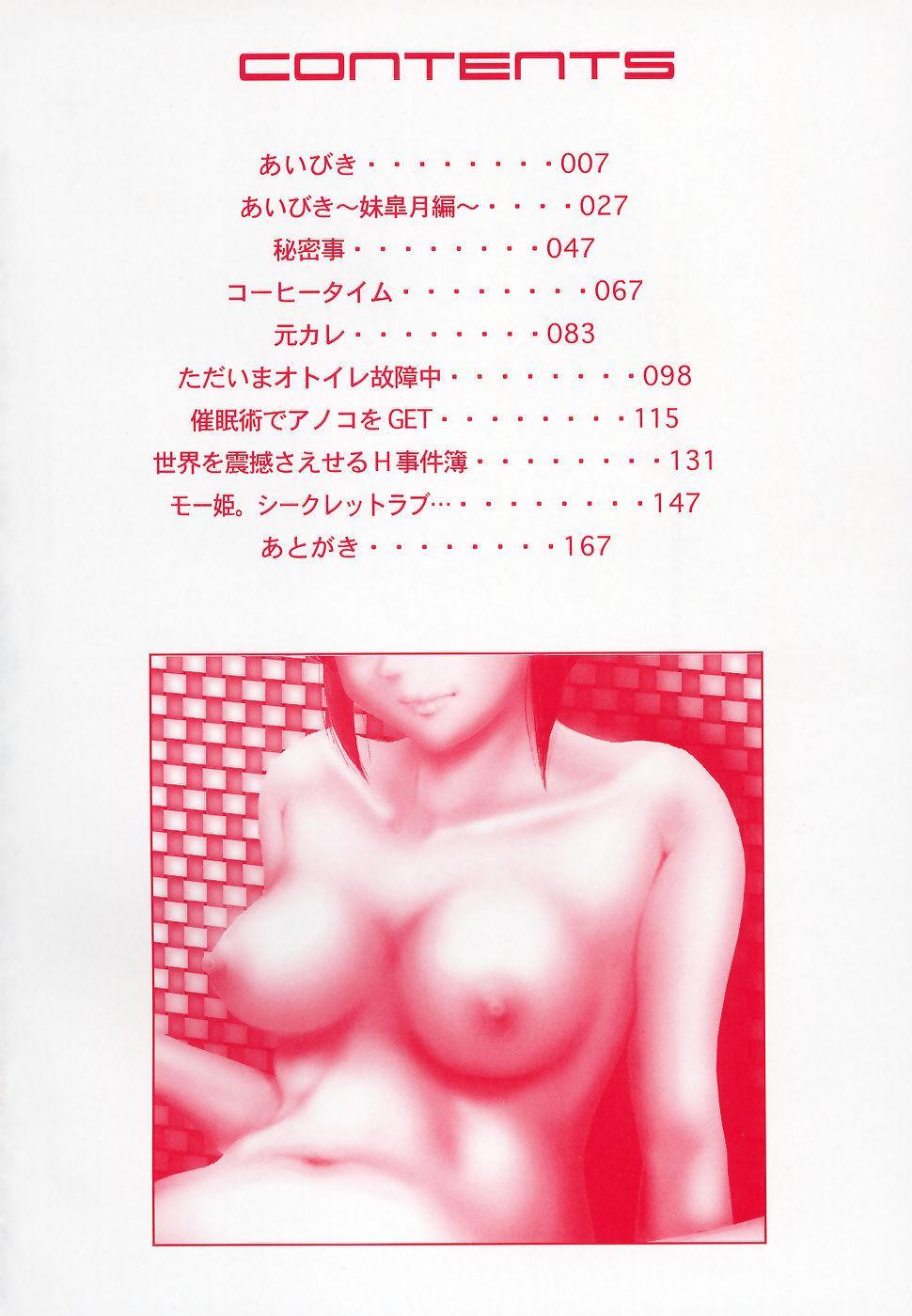 Nurunuru Syoujyo Jiru 5