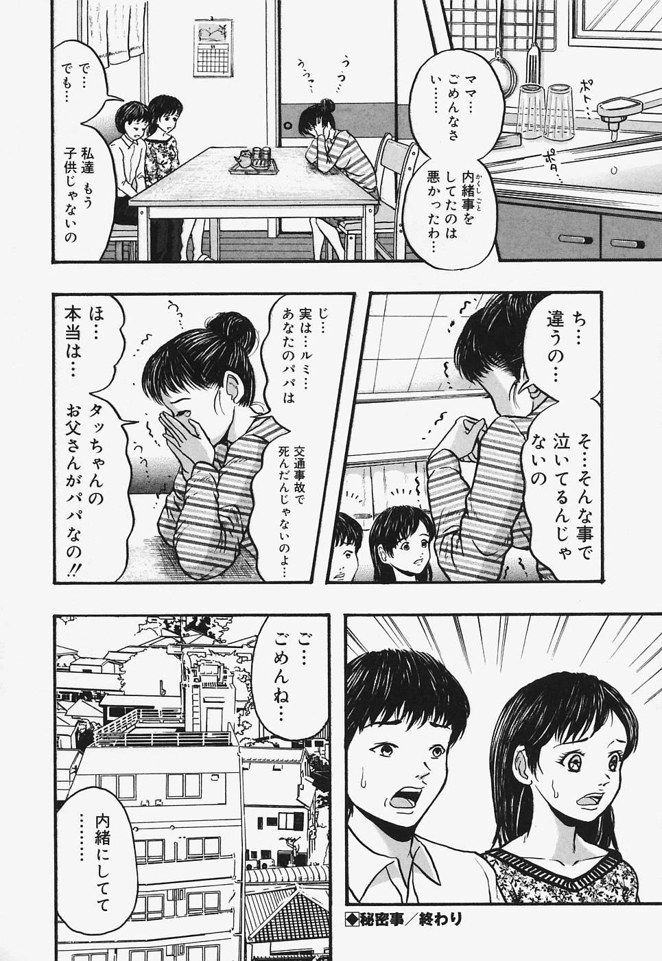 Nurunuru Syoujyo Jiru 65
