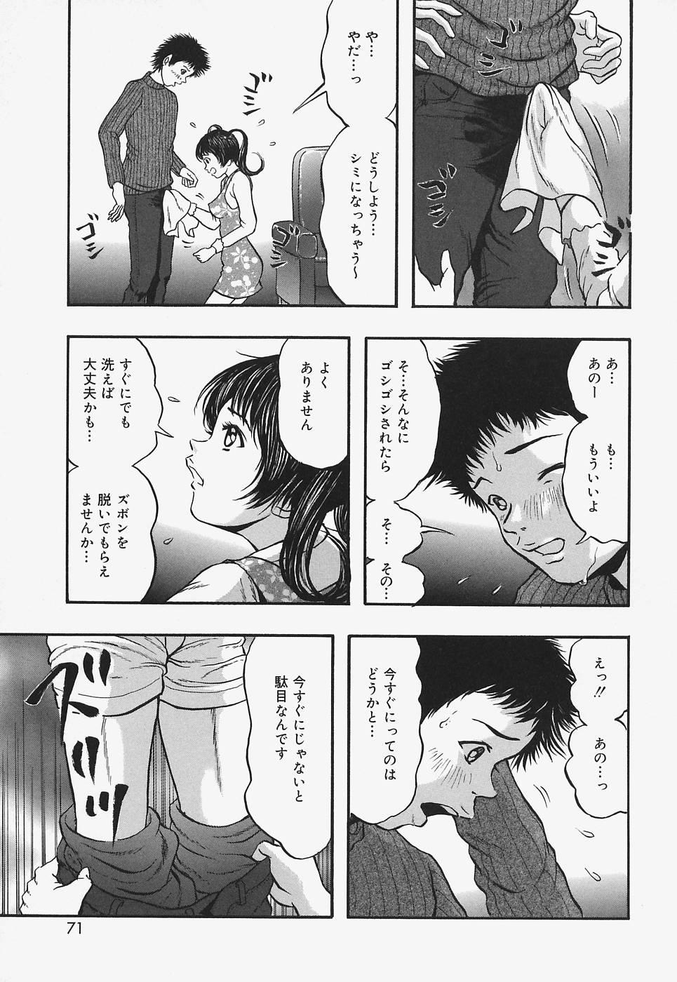 Nurunuru Syoujyo Jiru 70