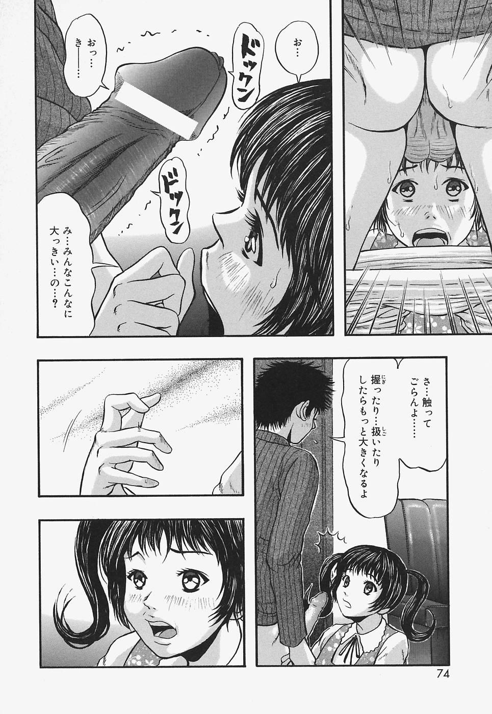 Nurunuru Syoujyo Jiru 73