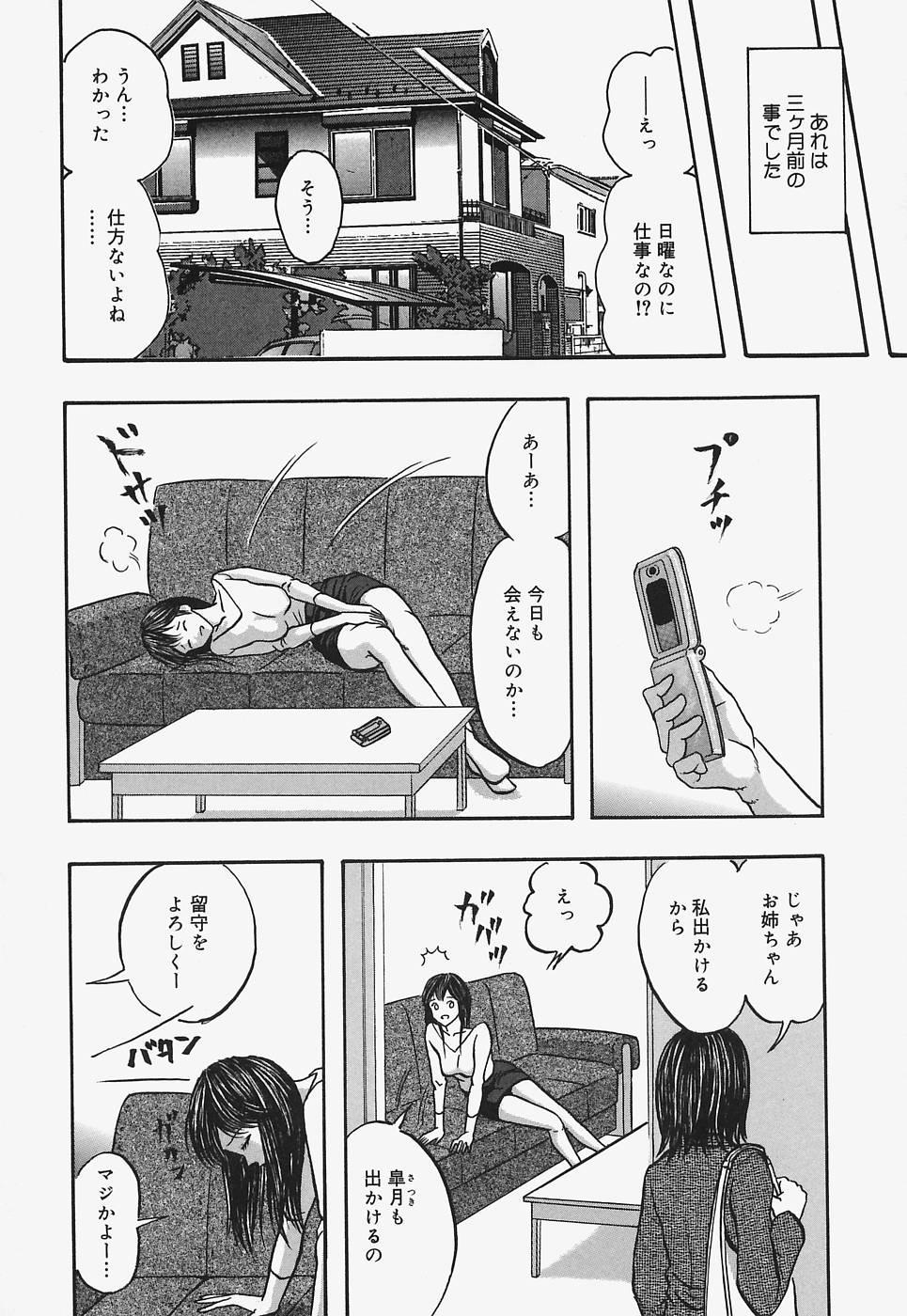 Nurunuru Syoujyo Jiru 7