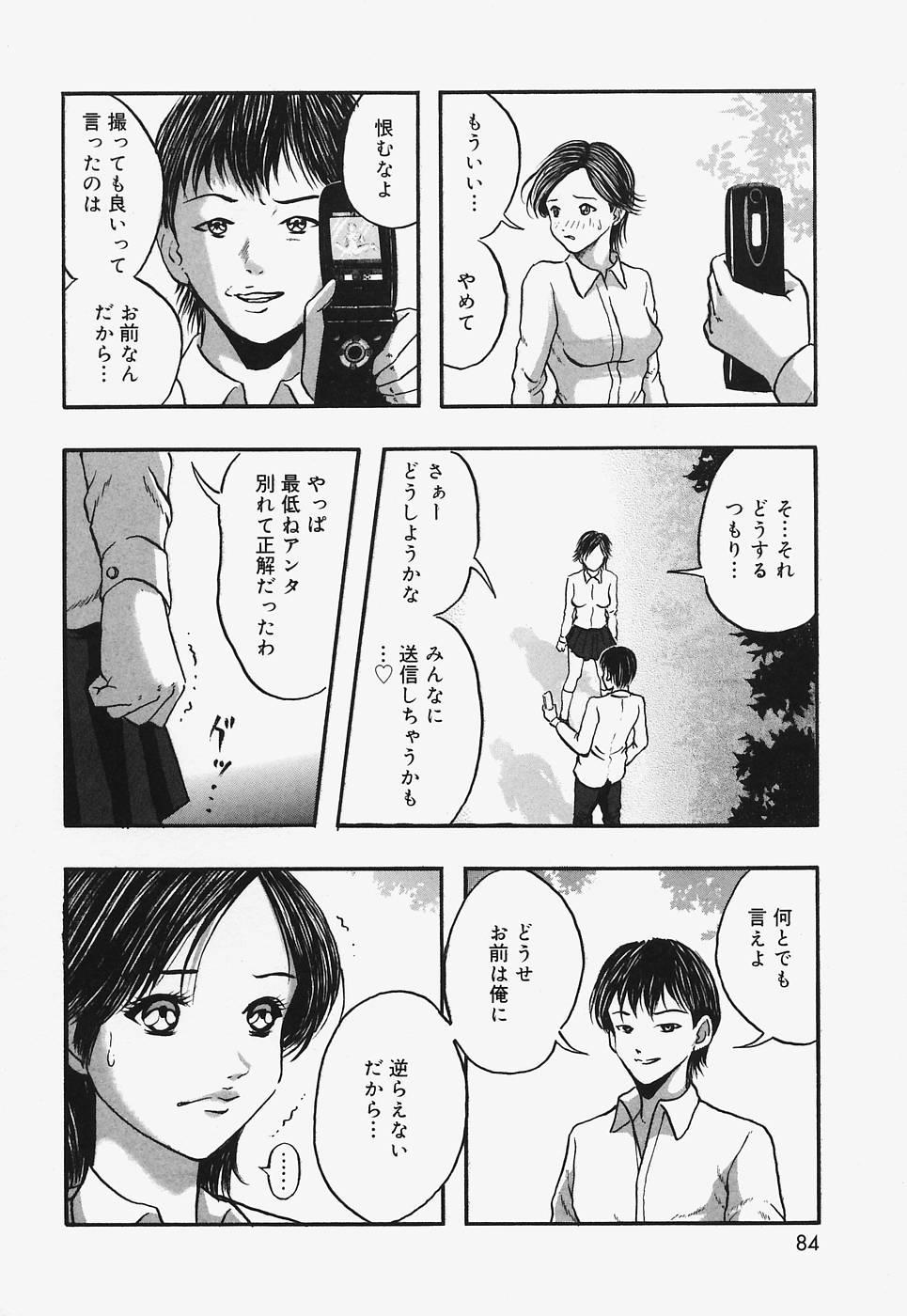 Nurunuru Syoujyo Jiru 83