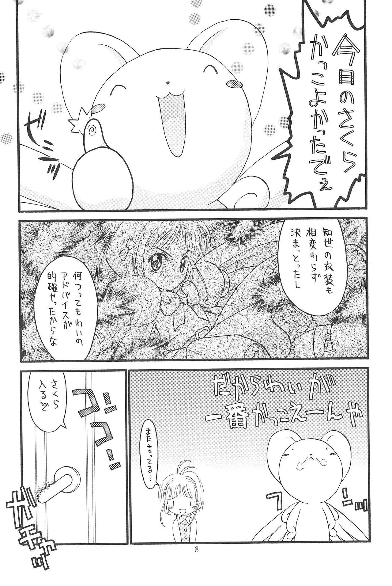 Hinnyuu Musume 4 9