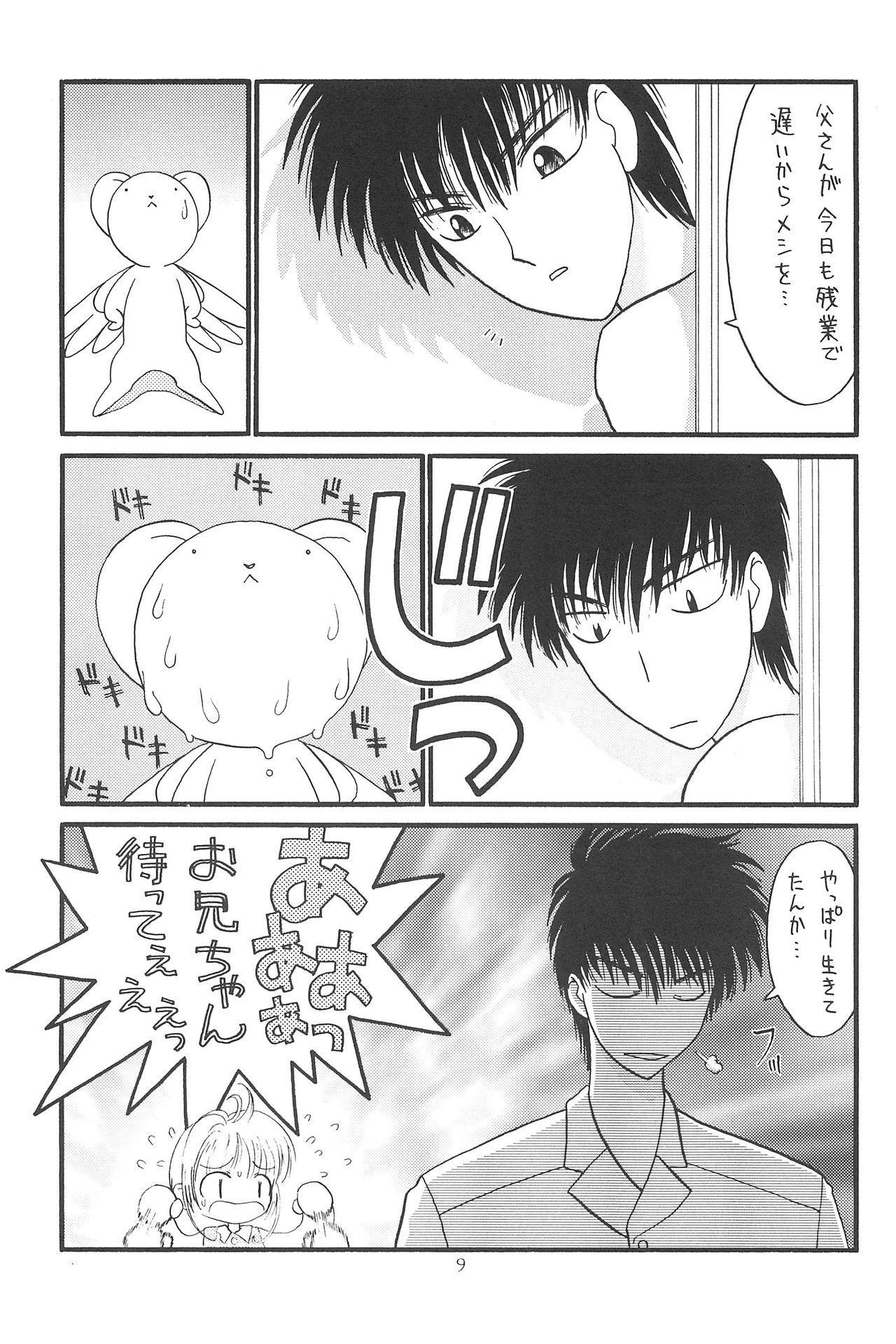 Hinnyuu Musume 4 10