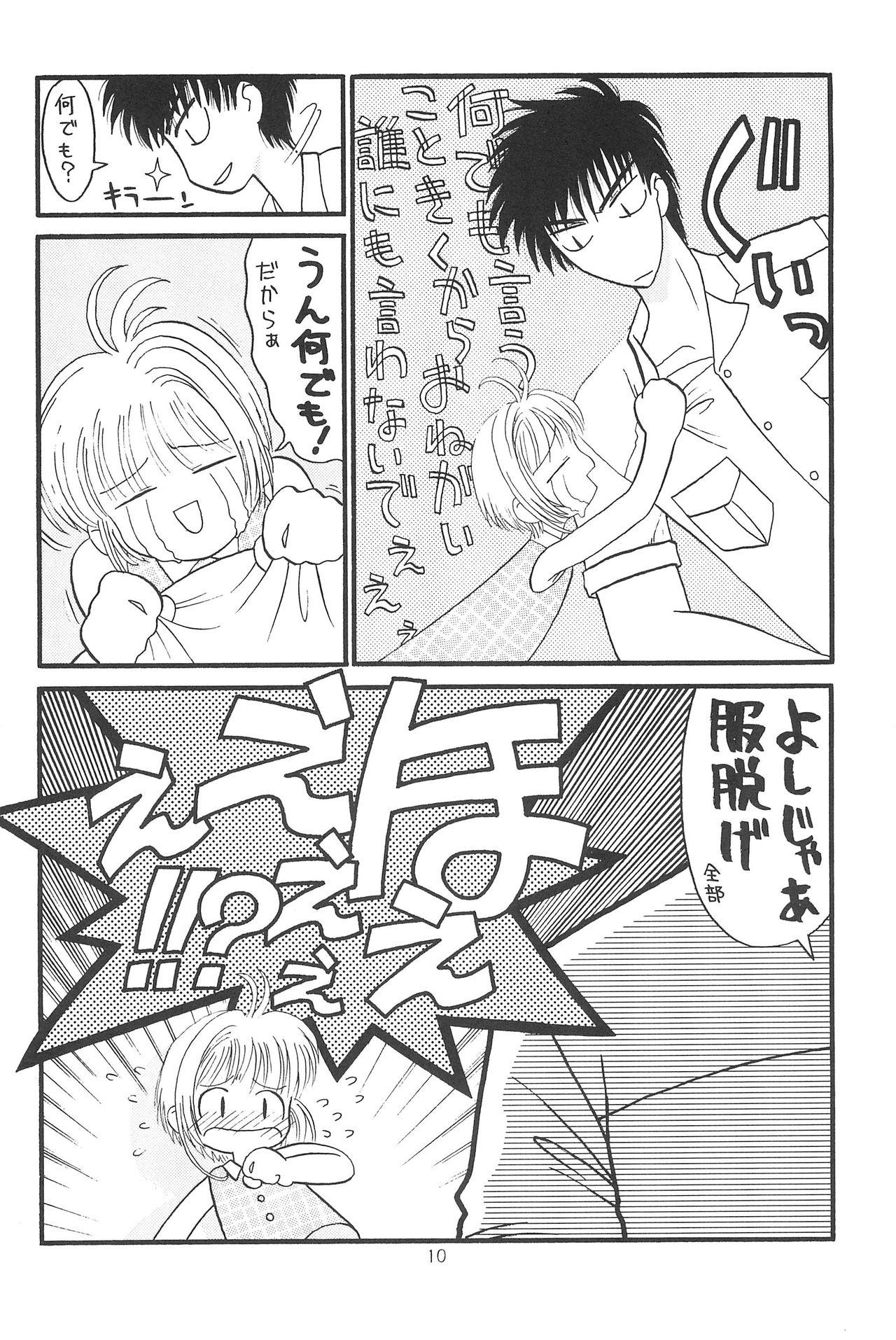 Hinnyuu Musume 4 11