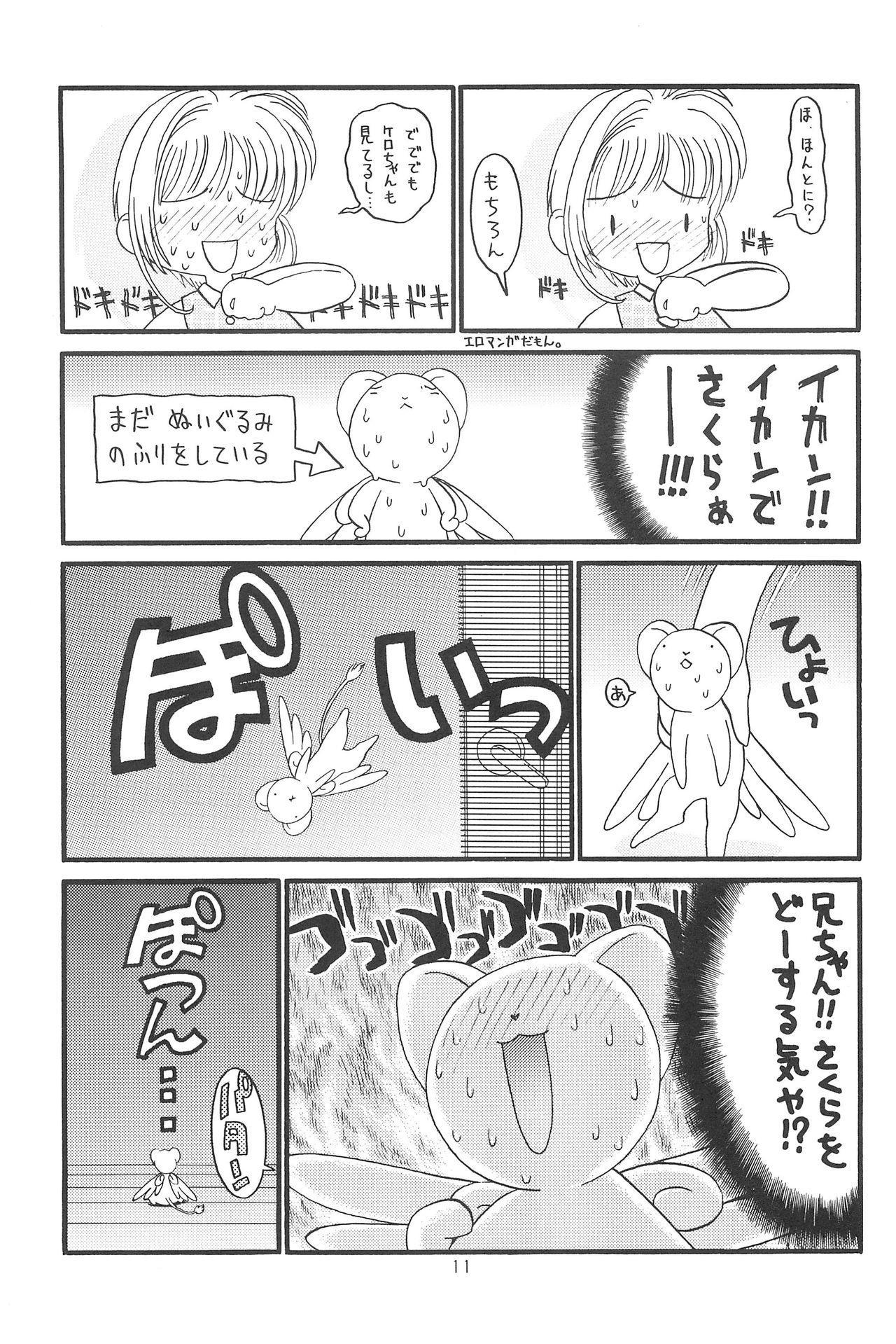 Hinnyuu Musume 4 12