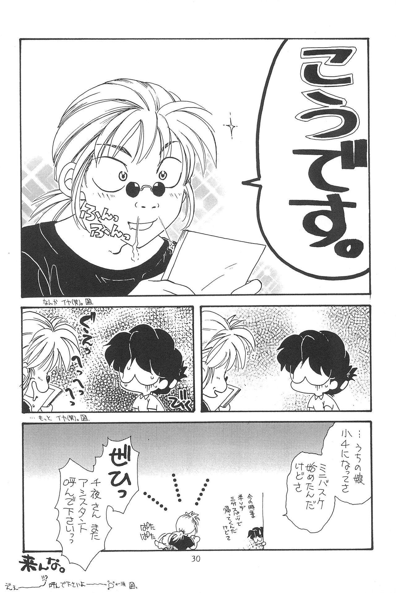 Hinnyuu Musume 4 31