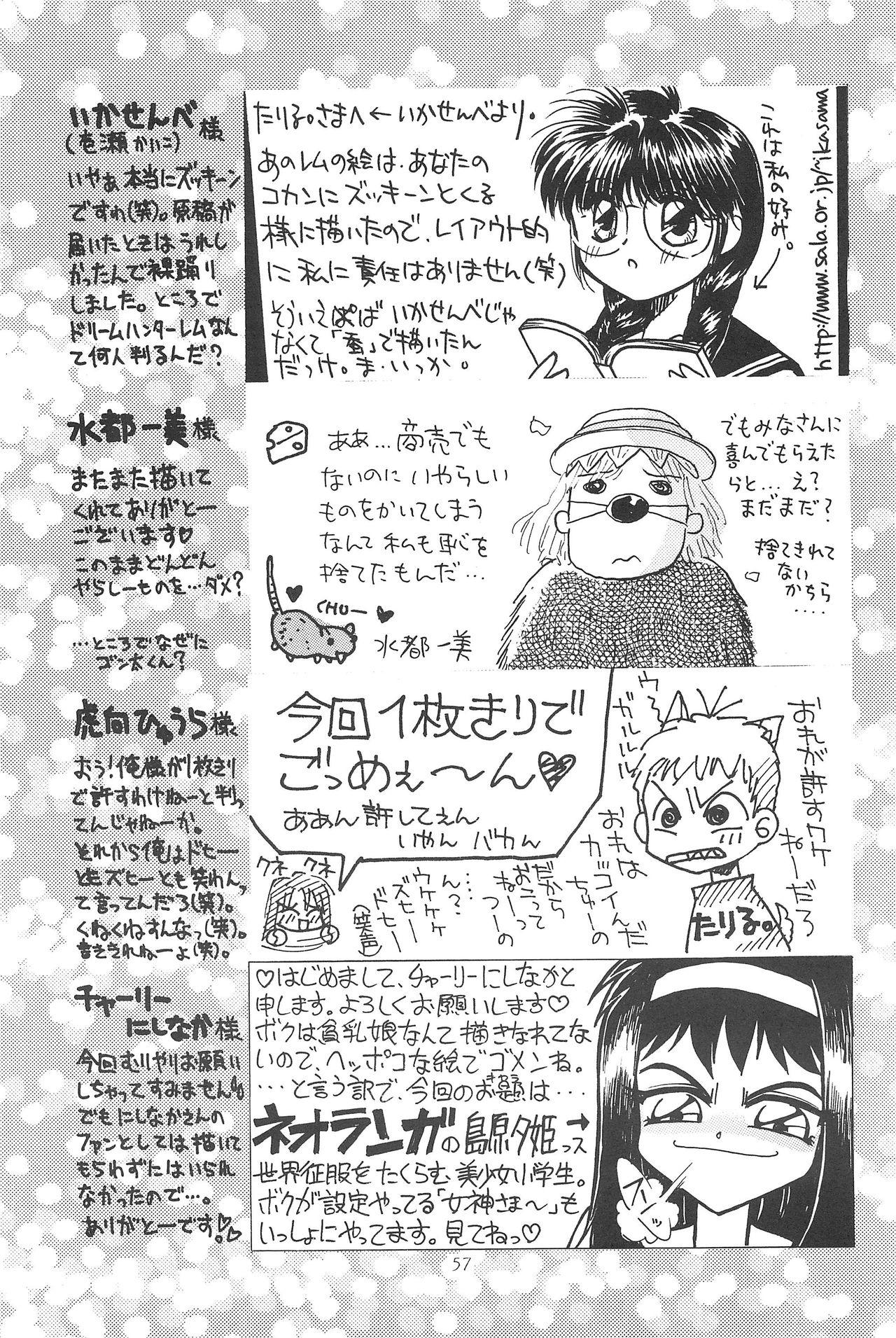 Hinnyuu Musume 4 58