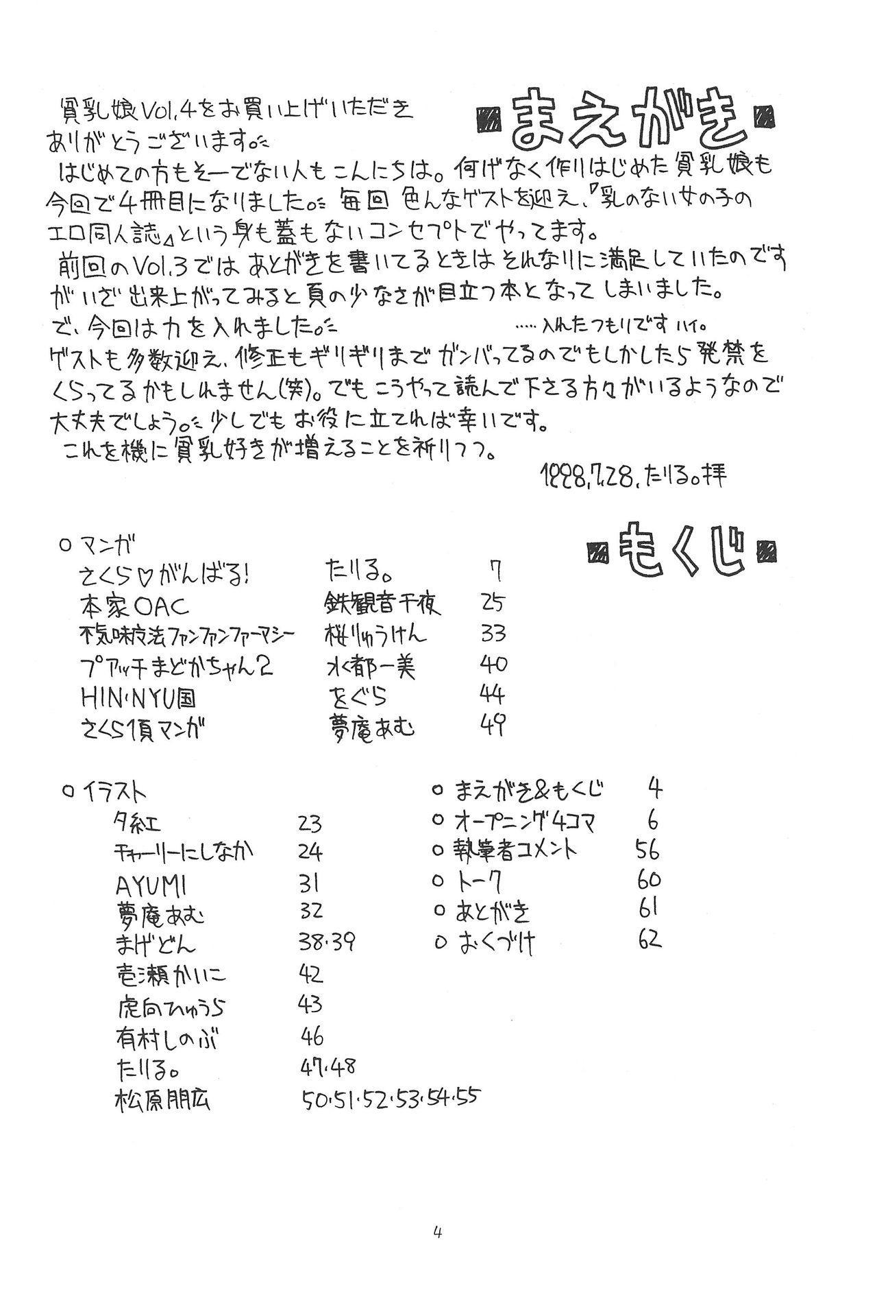 Hinnyuu Musume 4 5