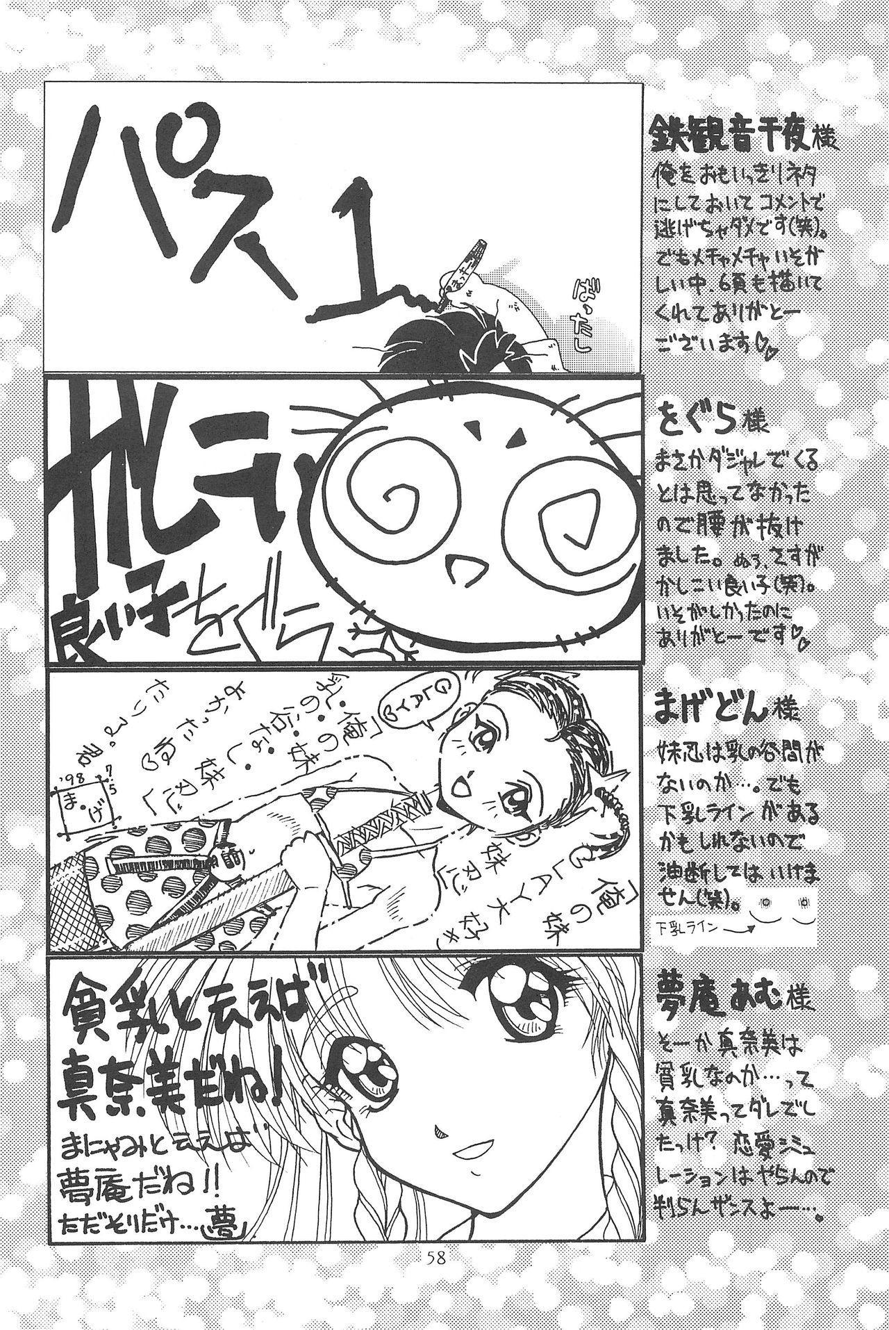 Hinnyuu Musume 4 59