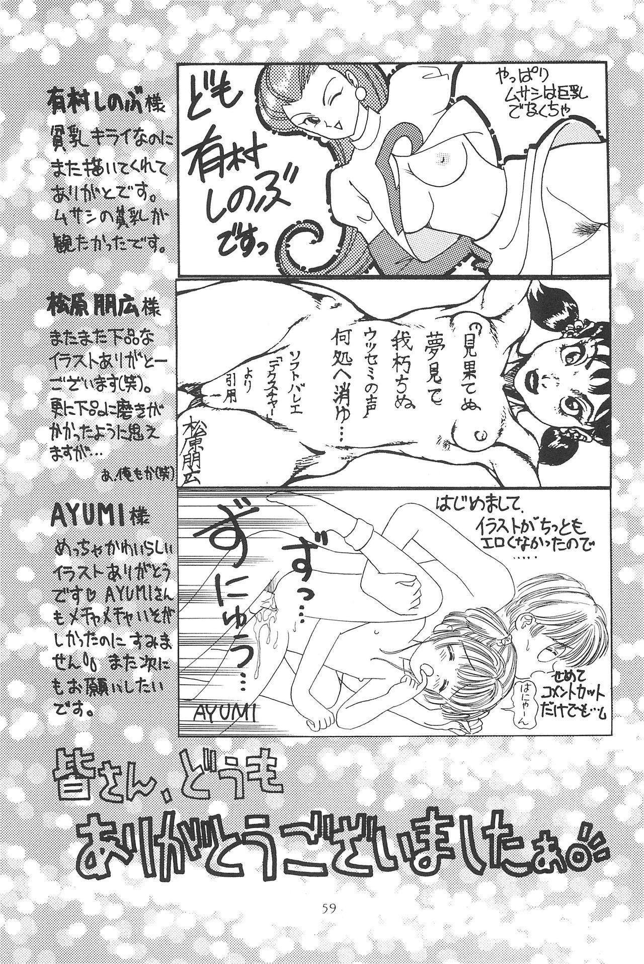 Hinnyuu Musume 4 60