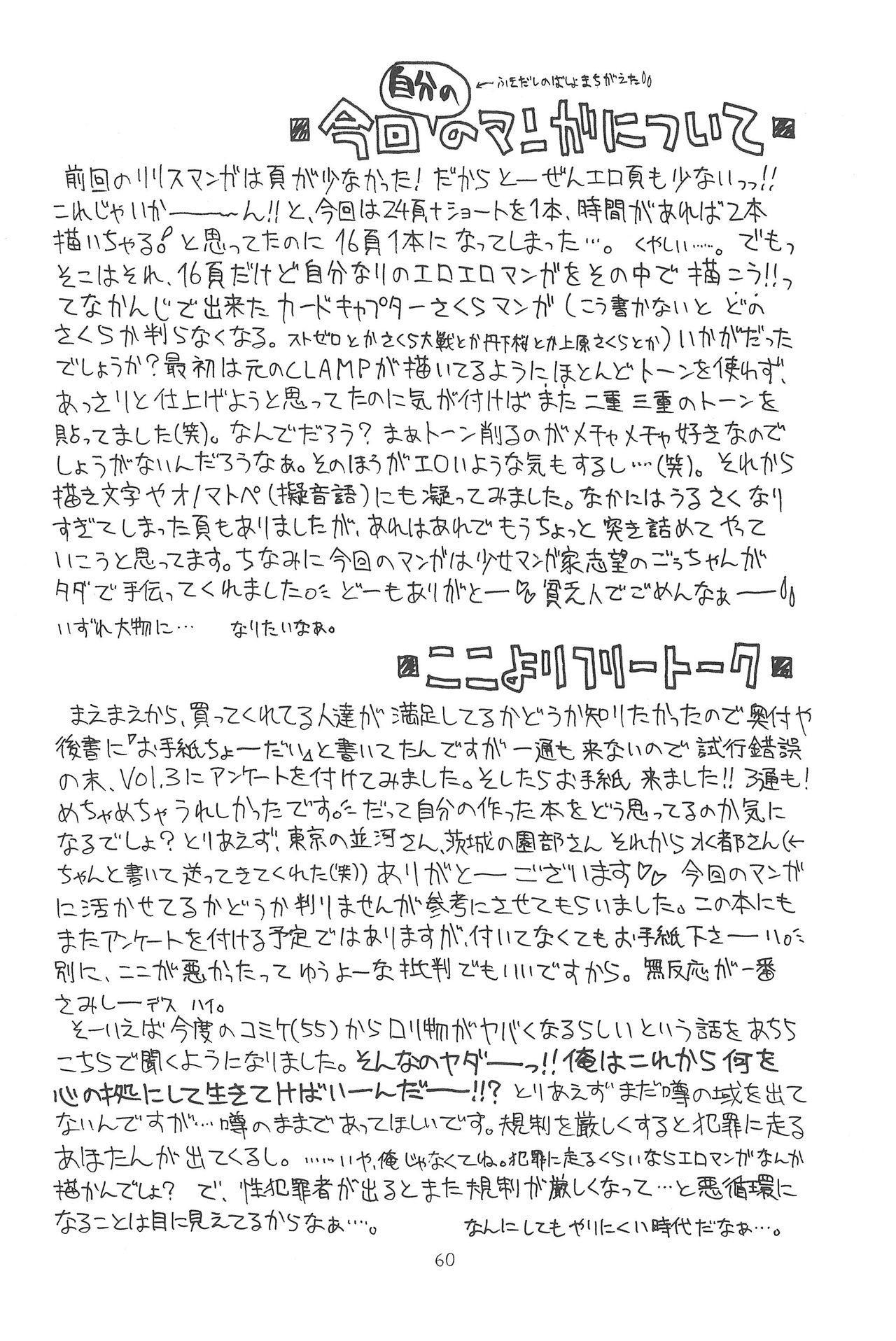 Hinnyuu Musume 4 61