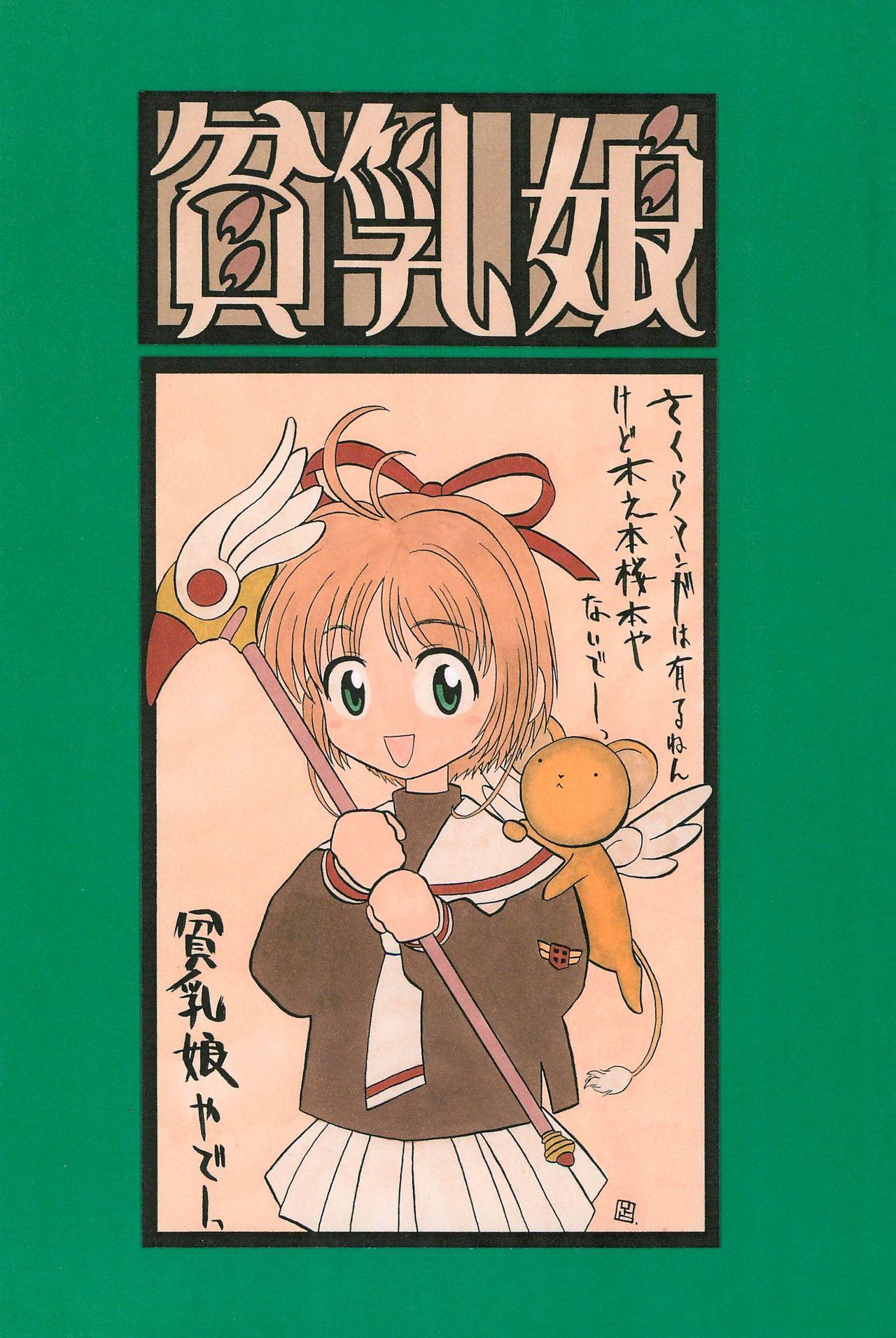 Hinnyuu Musume 4 67