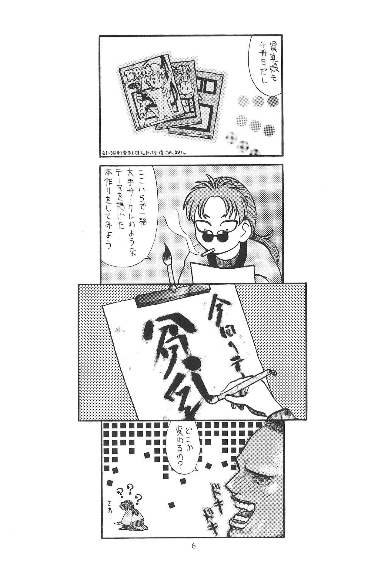 Hinnyuu Musume 4 7