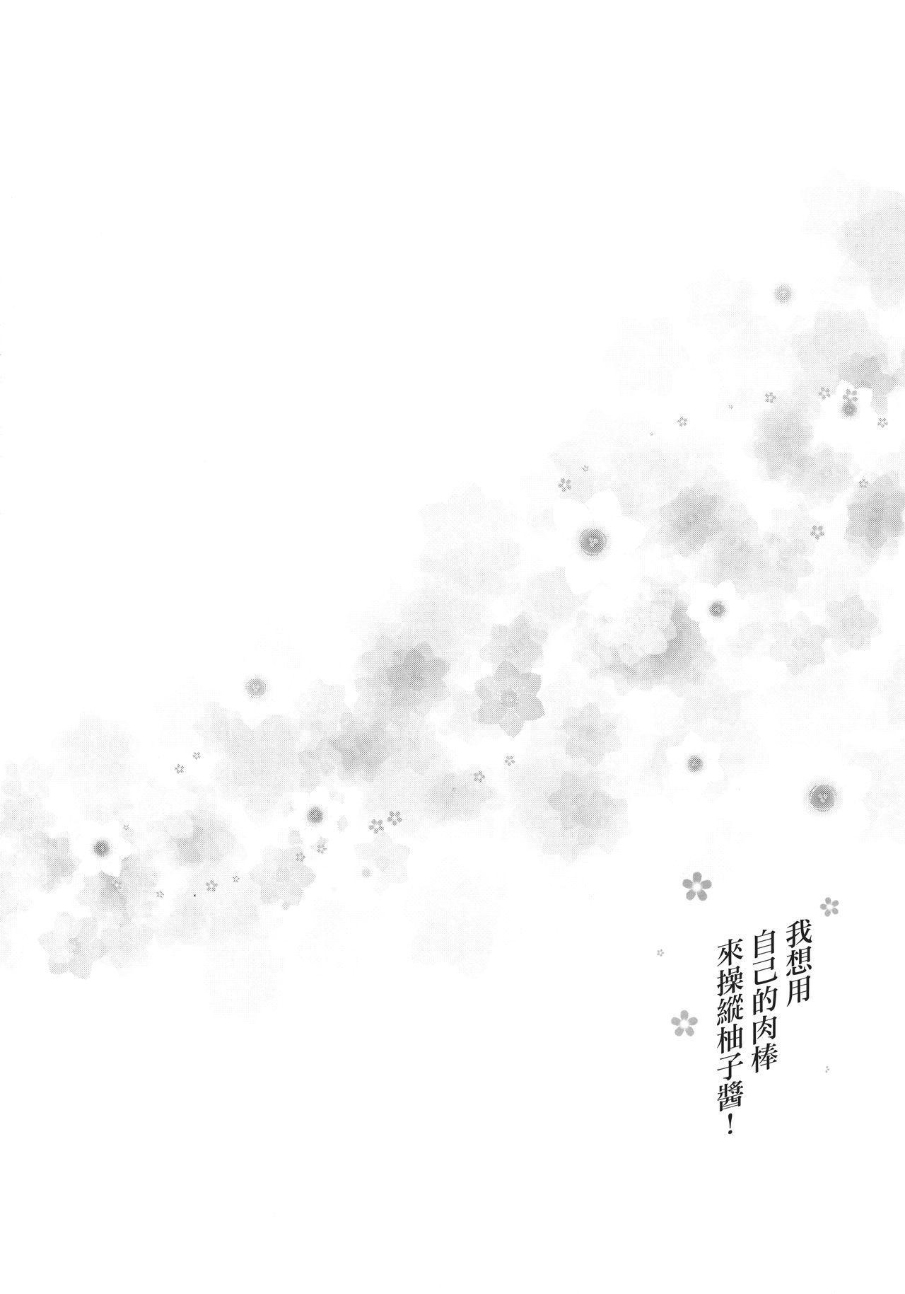 (C90) [Jouji Mujoh (Shinozuka George)] Yuzu-chan ni Boku no Kame-san Soujuu shite moraitai! (Girls und Panzer) [Chinese] [无毒汉化组] 3