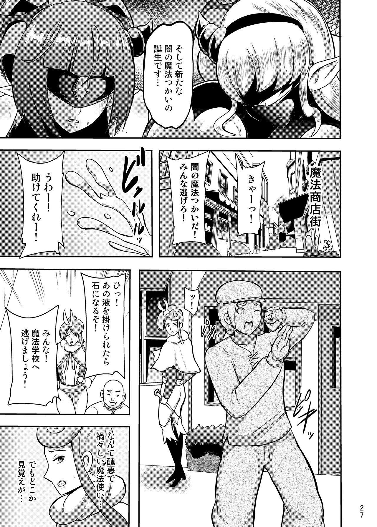 Densetsu no Mahou Tsukai wa Kyou Inaku Narimashita 26