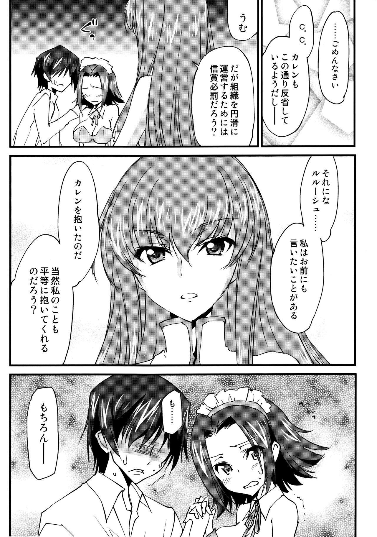 (C90) [Homura's R Comics (Yuuki Homura)] Oshioki Kallen-chan -C.C. Hen- (Code Geass) 3