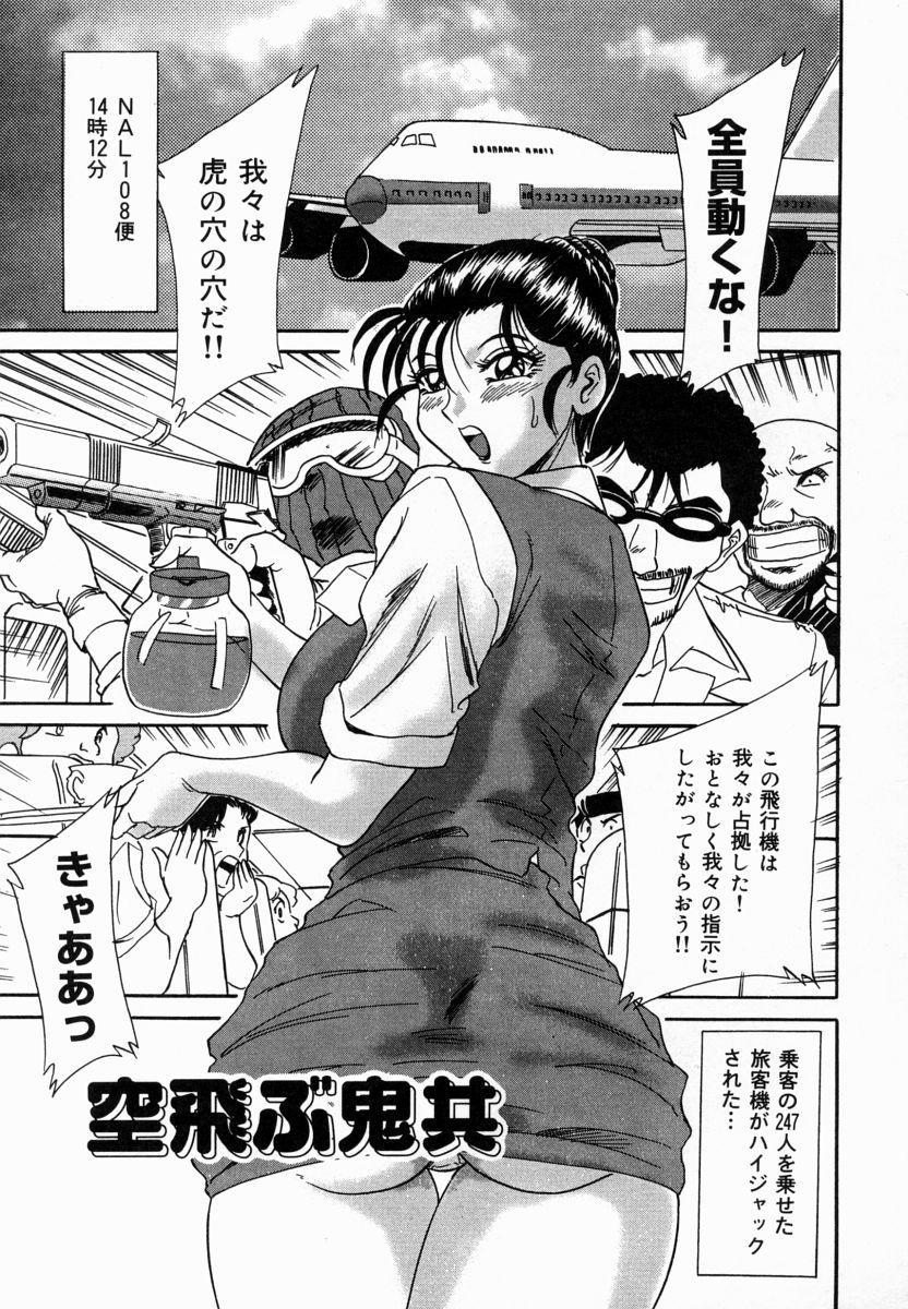 Onee-san Inran Kyoushitsu 126