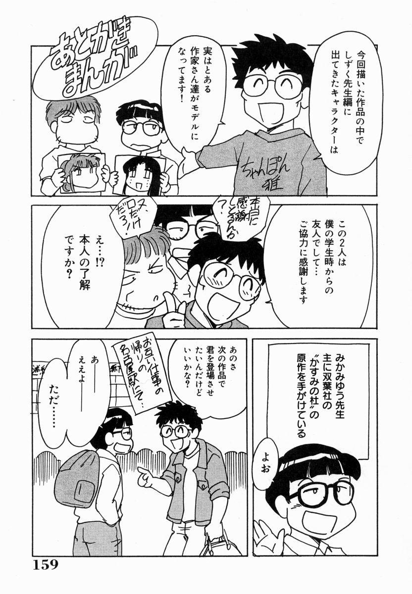 Onee-san Inran Kyoushitsu 160