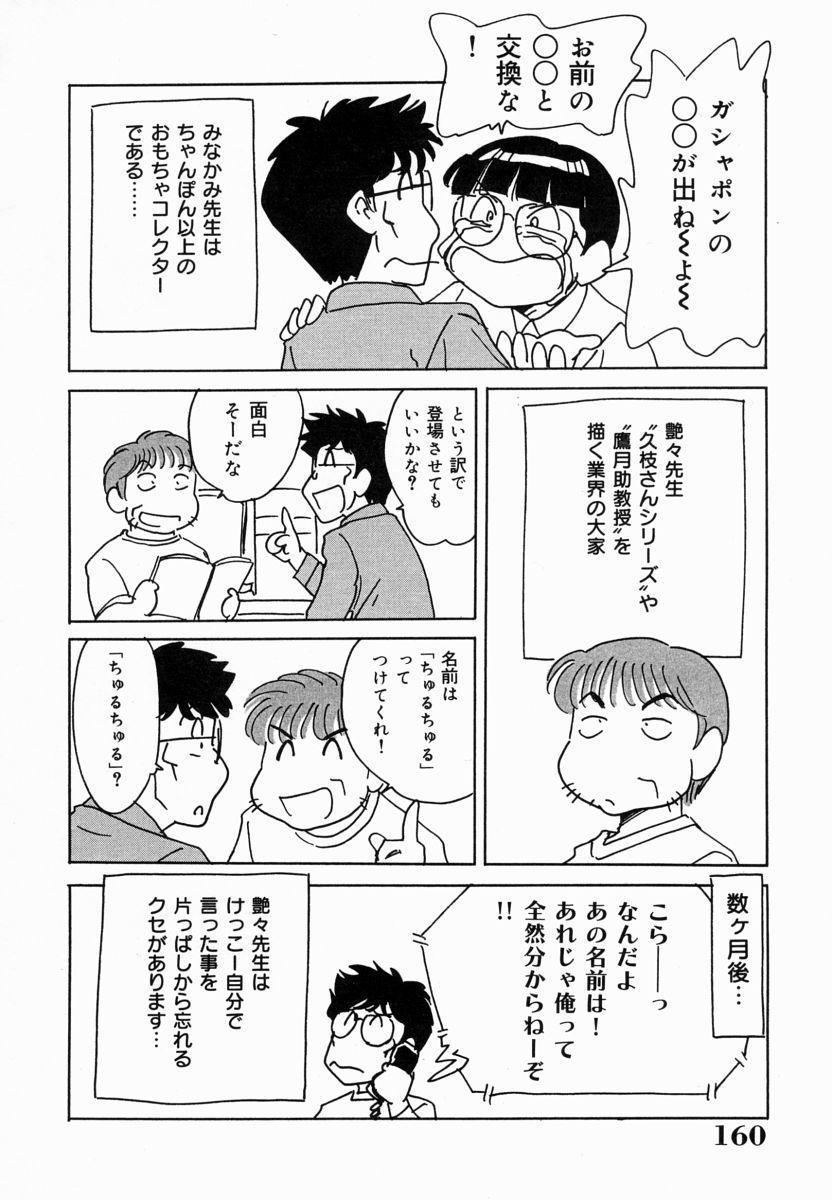 Onee-san Inran Kyoushitsu 161