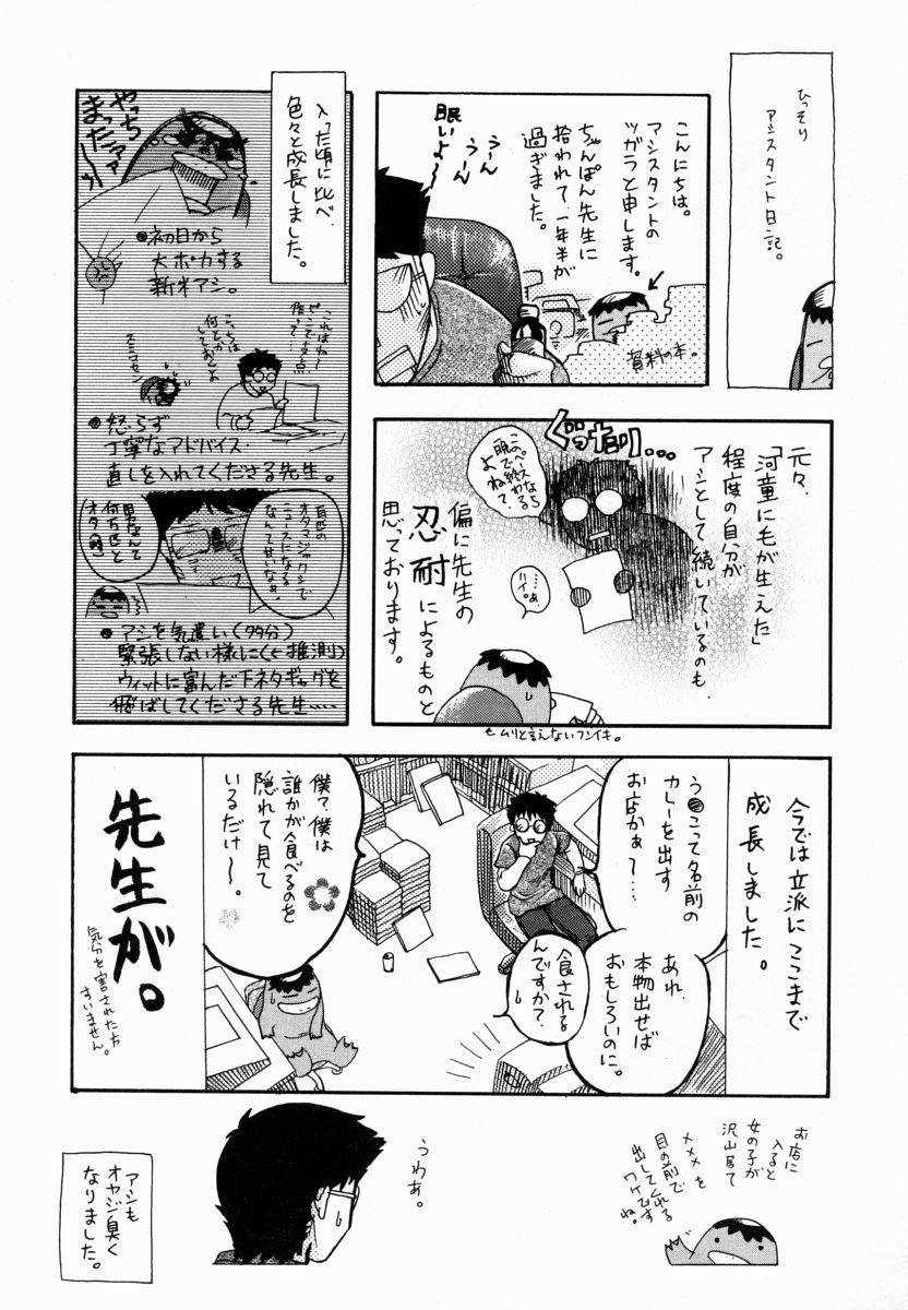 Onee-san Inran Kyoushitsu 162