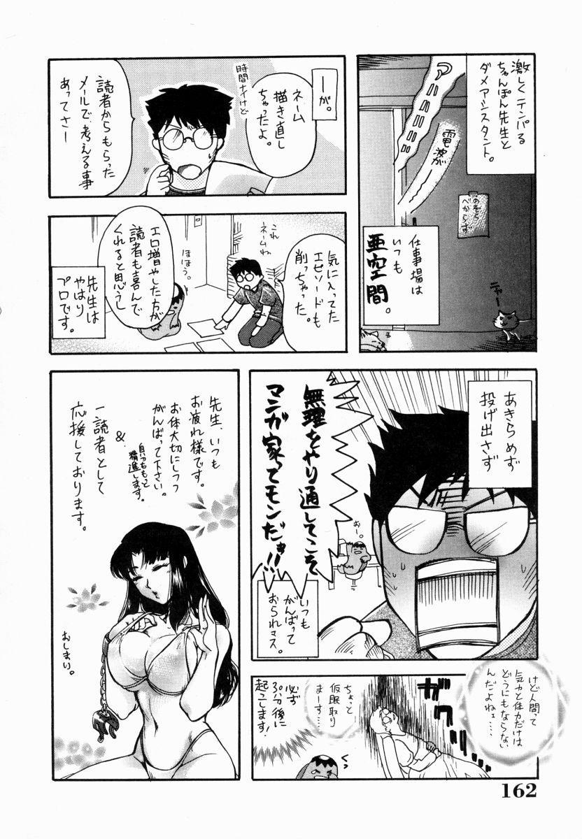 Onee-san Inran Kyoushitsu 163