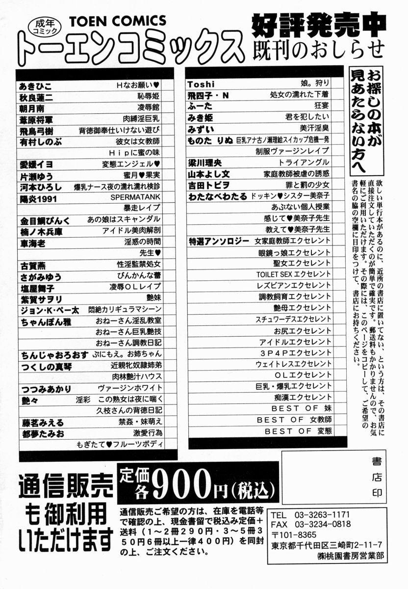 Onee-san Inran Kyoushitsu 165