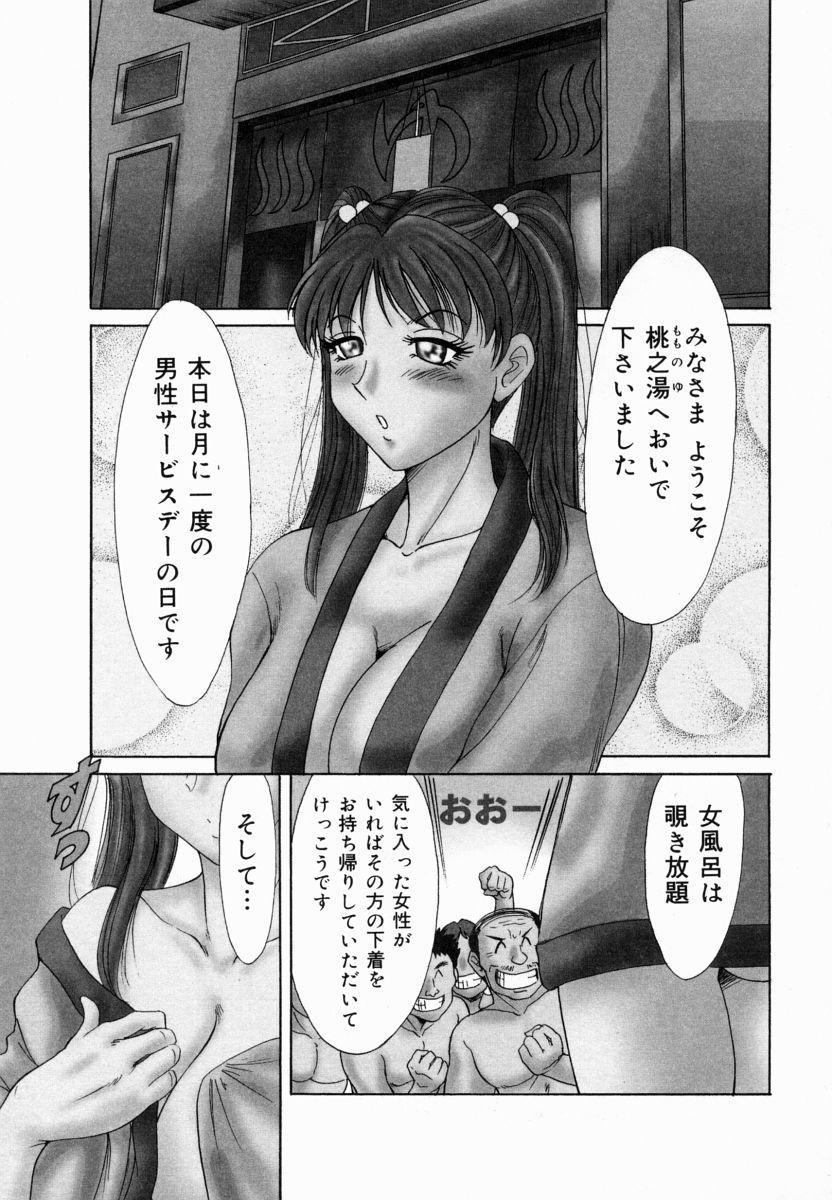 Onee-san Inran Kyoushitsu 26