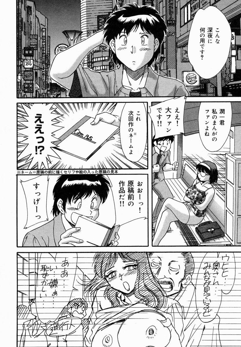 Onee-san Inran Kyoushitsu 49