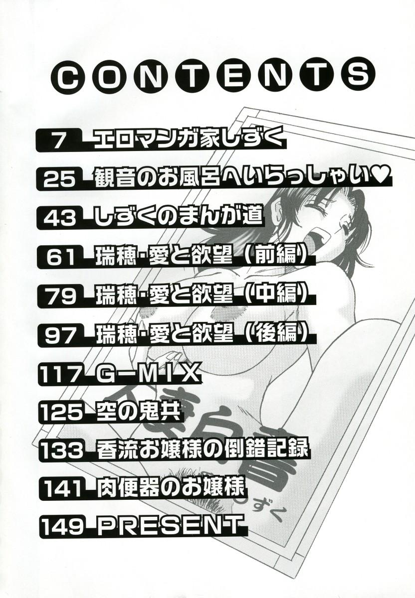 Onee-san Inran Kyoushitsu 5