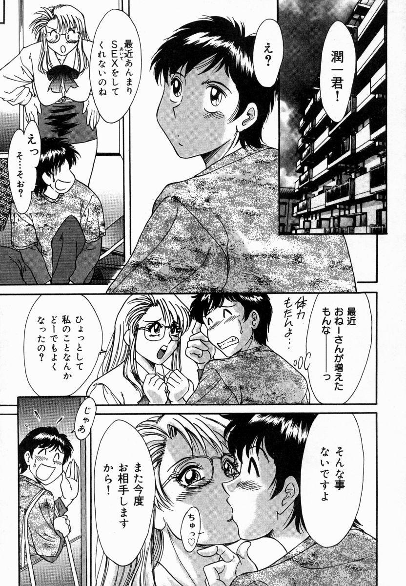 Onee-san Inran Kyoushitsu 64