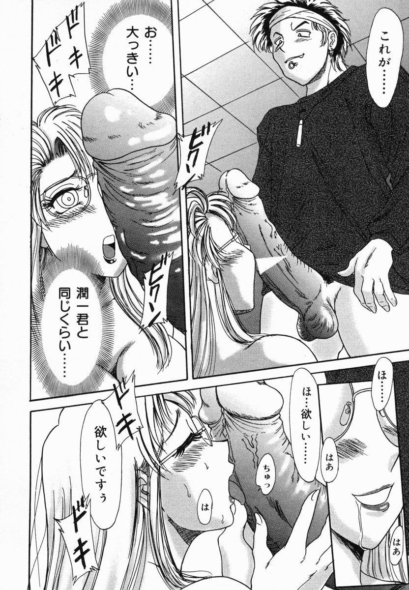 Onee-san Inran Kyoushitsu 73