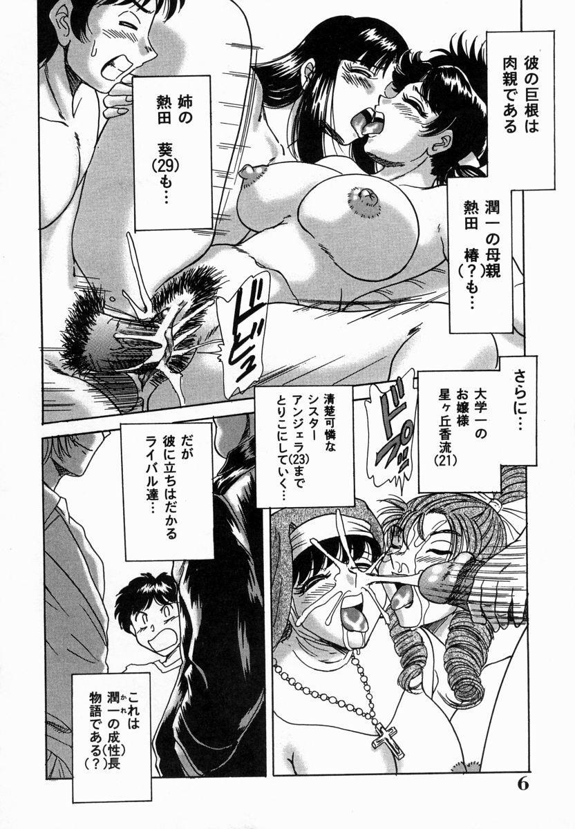 Onee-san Inran Kyoushitsu 7