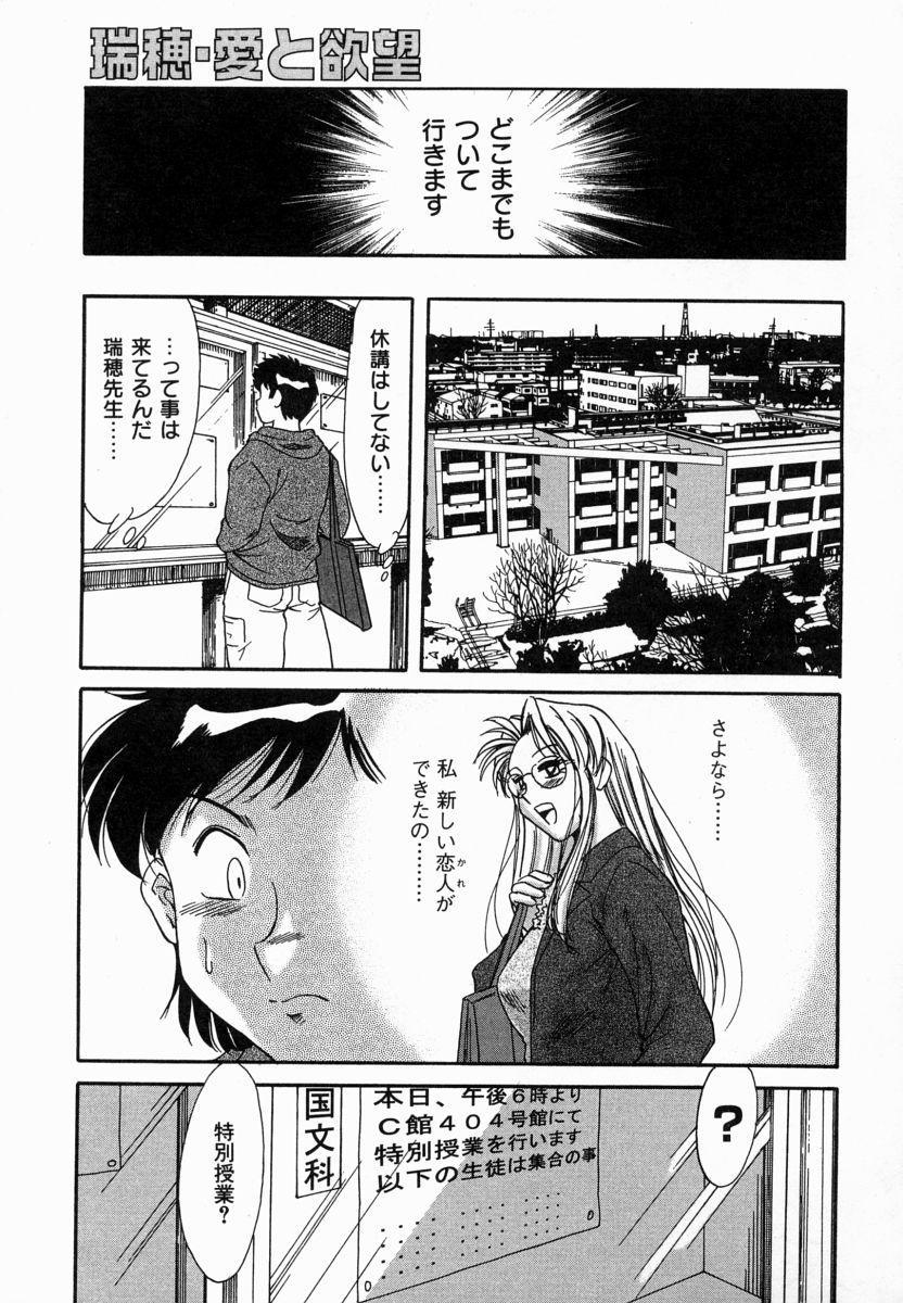 Onee-san Inran Kyoushitsu 82