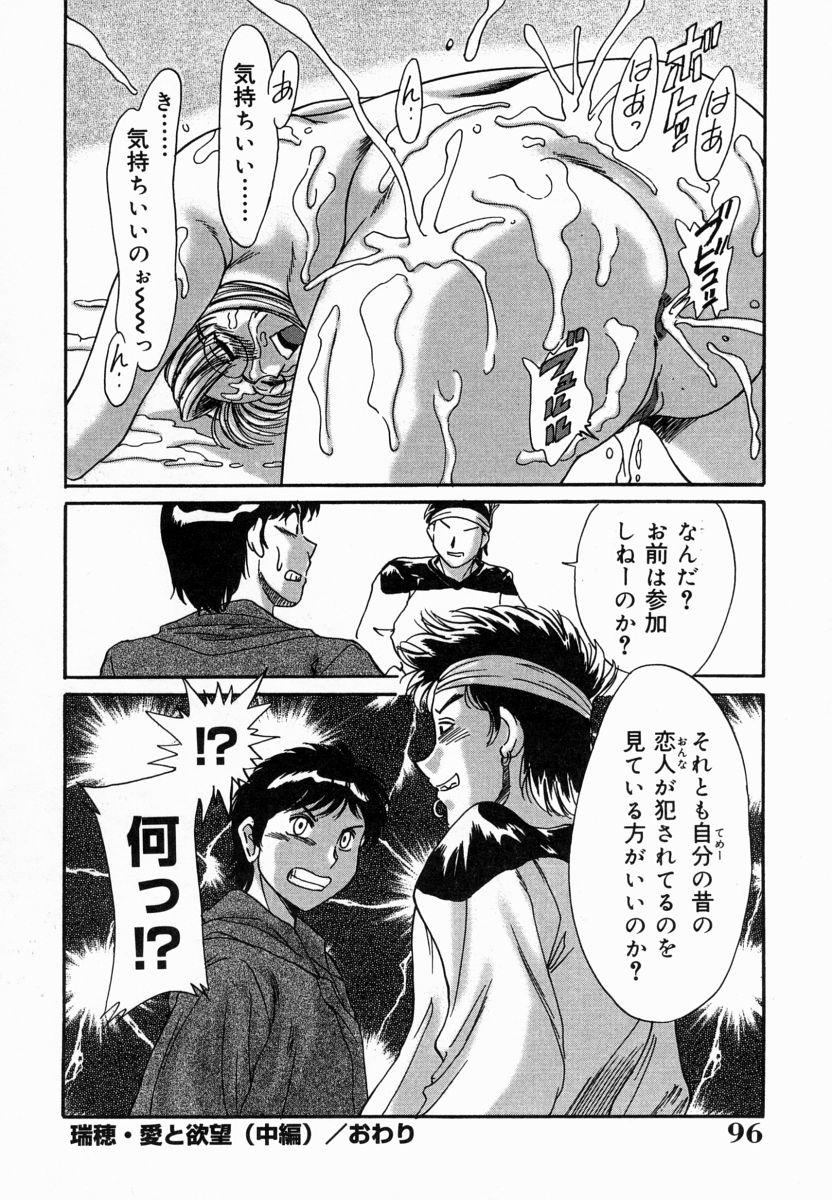 Onee-san Inran Kyoushitsu 97