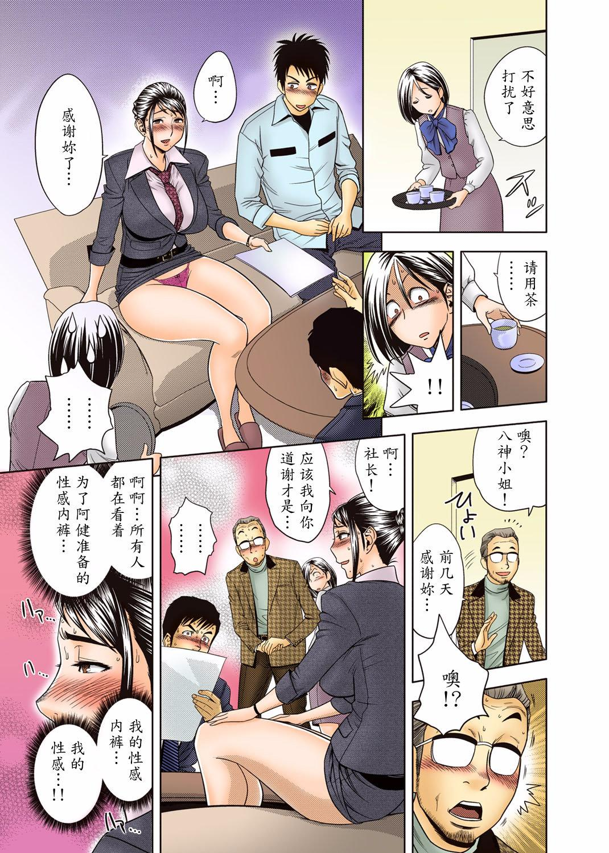 [Madam Project (Tatsunami Youtoku)] Aaan Mucchiri Kyonyuu Onee-san ~Uchiawase de Good Job!~ | Hmmm My Older Sister's Big and Plump Tits ~Good Job at the Meeting!~ [Chinese] [魔劍个人汉化] [Decensored] [Digital] 9