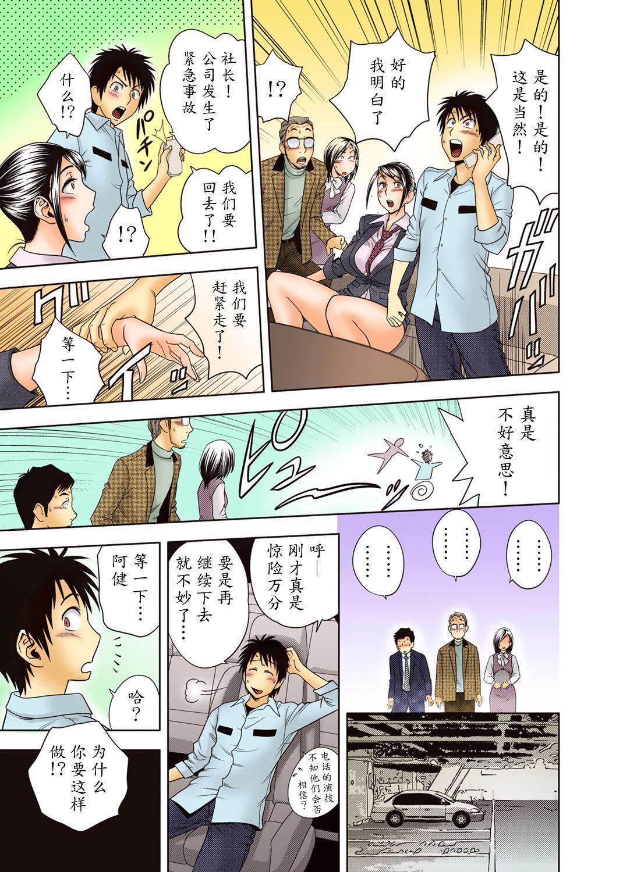 [Madam Project (Tatsunami Youtoku)] Aaan Mucchiri Kyonyuu Onee-san ~Uchiawase de Good Job!~ | Hmmm My Older Sister's Big and Plump Tits ~Good Job at the Meeting!~ [Chinese] [魔劍个人汉化] [Decensored] [Digital] 11