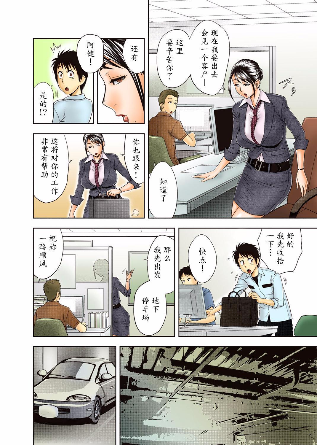 [Madam Project (Tatsunami Youtoku)] Aaan Mucchiri Kyonyuu Onee-san ~Uchiawase de Good Job!~ | Hmmm My Older Sister's Big and Plump Tits ~Good Job at the Meeting!~ [Chinese] [魔劍个人汉化] [Decensored] [Digital] 1