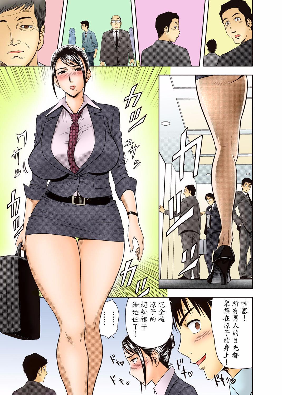 [Madam Project (Tatsunami Youtoku)] Aaan Mucchiri Kyonyuu Onee-san ~Uchiawase de Good Job!~ | Hmmm My Older Sister's Big and Plump Tits ~Good Job at the Meeting!~ [Chinese] [魔劍个人汉化] [Decensored] [Digital] 3