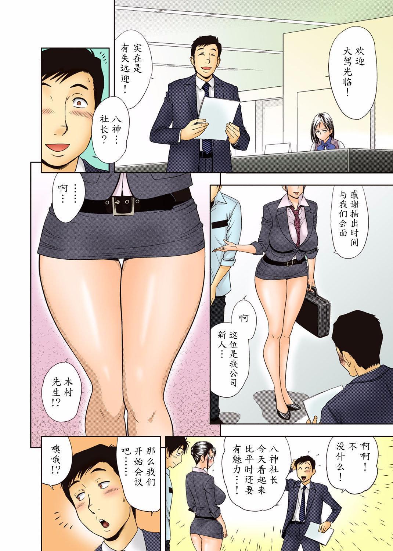 [Madam Project (Tatsunami Youtoku)] Aaan Mucchiri Kyonyuu Onee-san ~Uchiawase de Good Job!~ | Hmmm My Older Sister's Big and Plump Tits ~Good Job at the Meeting!~ [Chinese] [魔劍个人汉化] [Decensored] [Digital] 6