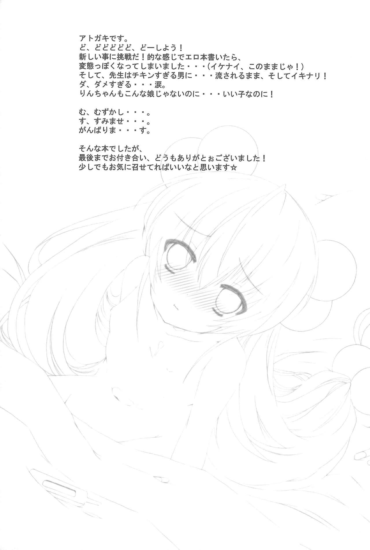 Onetsu no Jikan 20