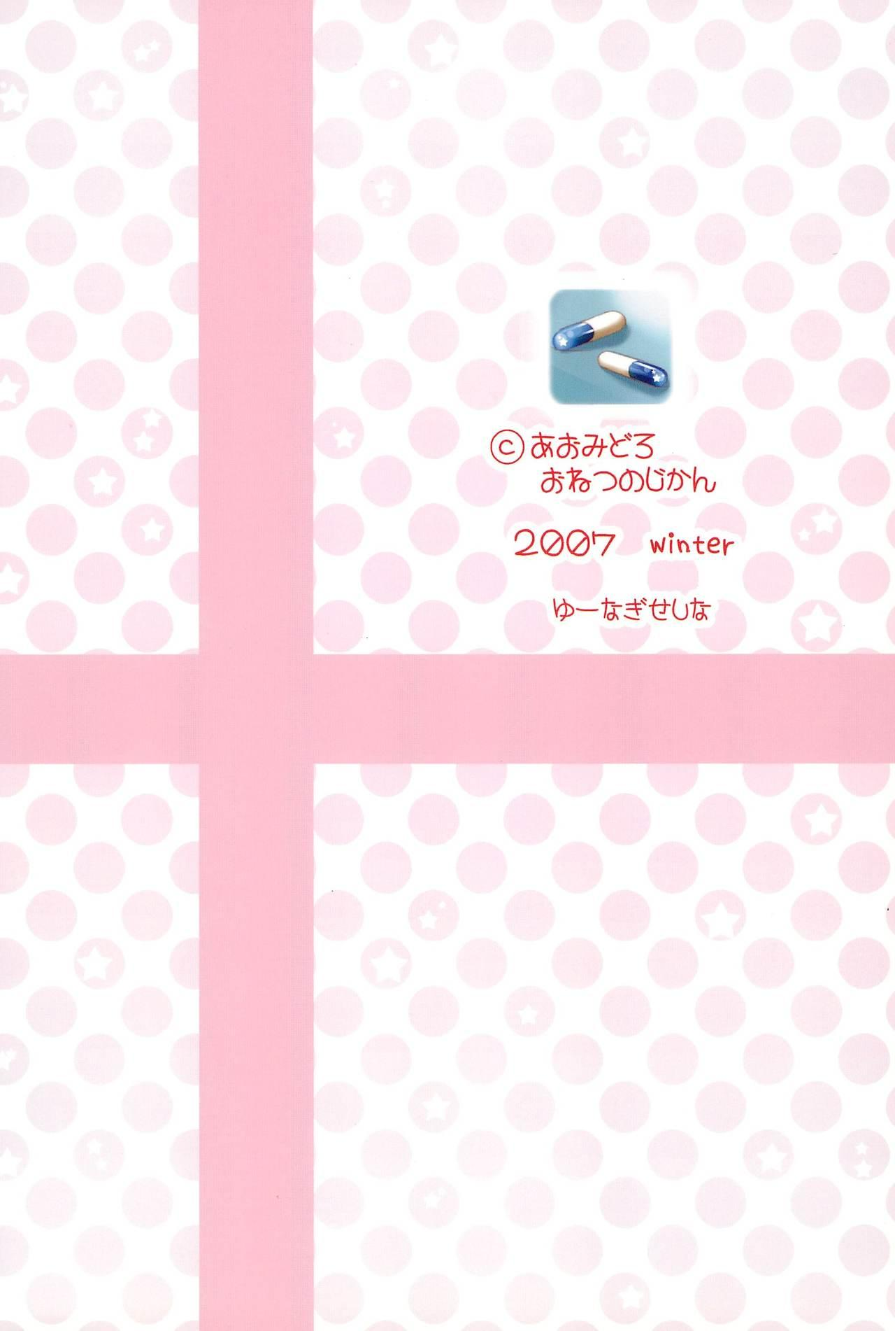 Onetsu no Jikan 23