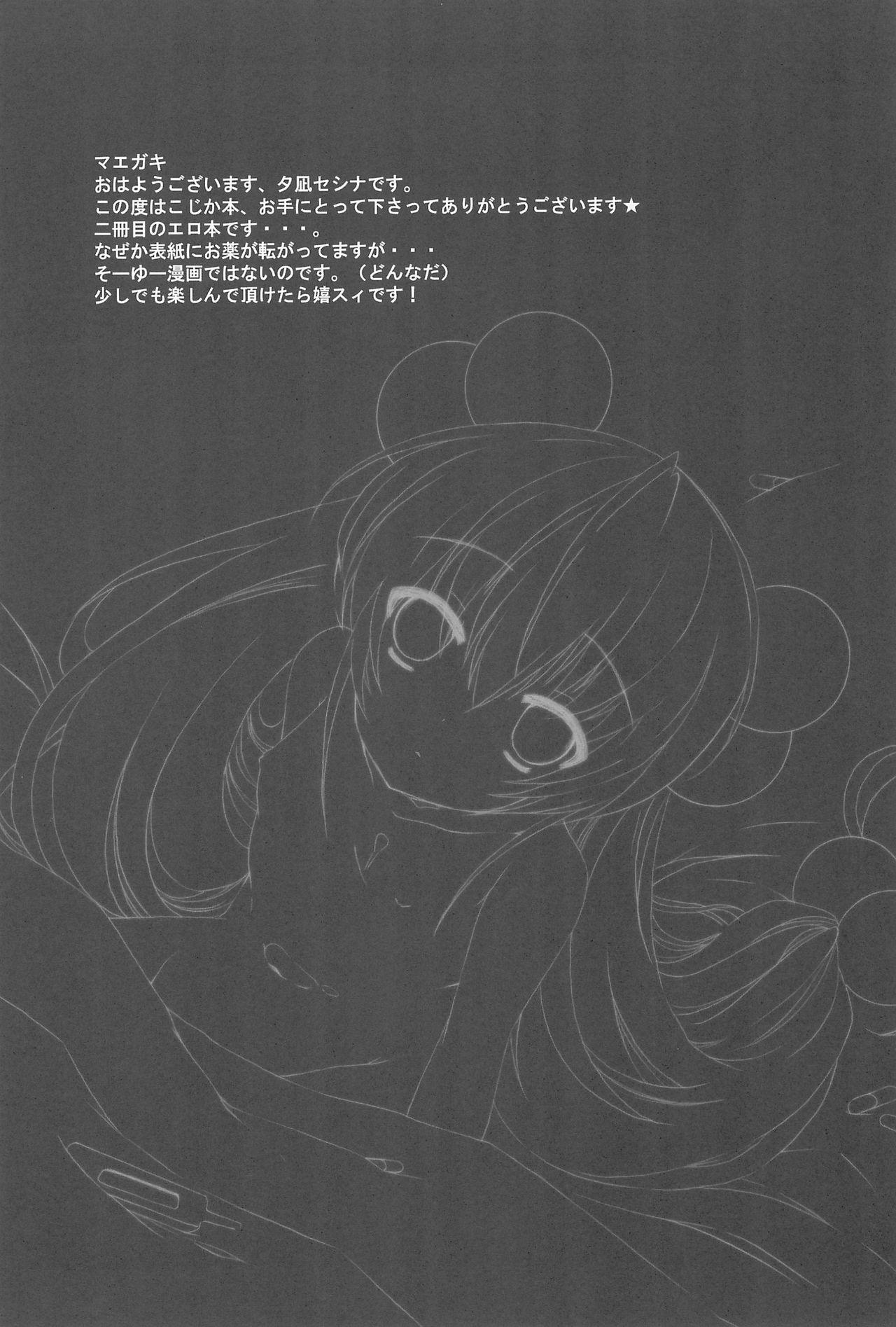Onetsu no Jikan 3