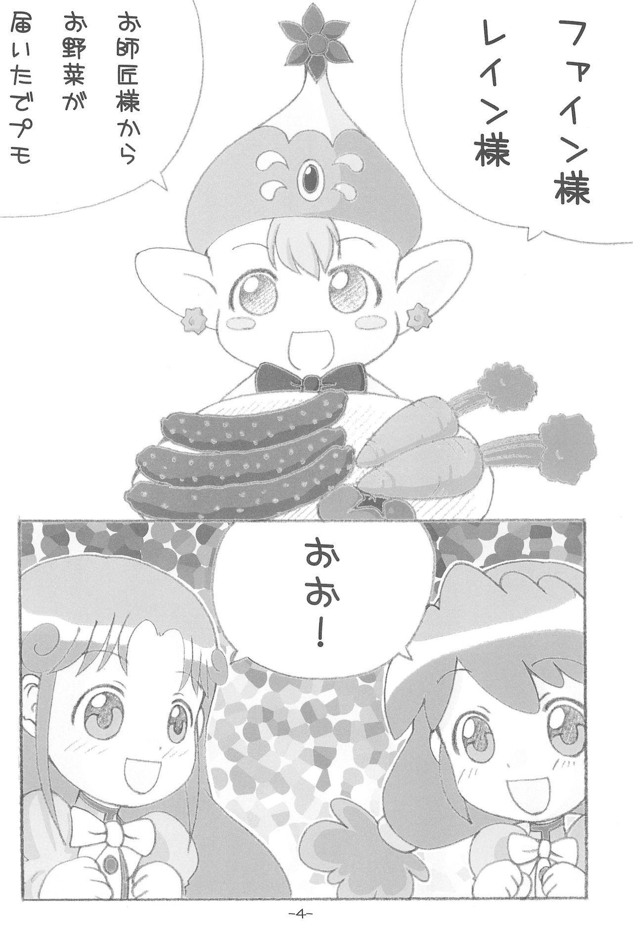FutaHime 3