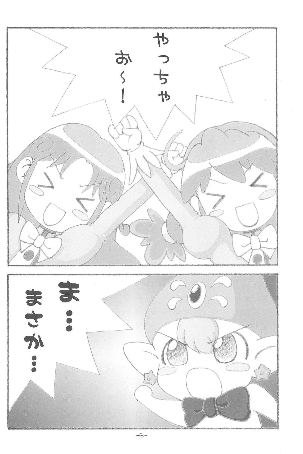 FutaHime 5