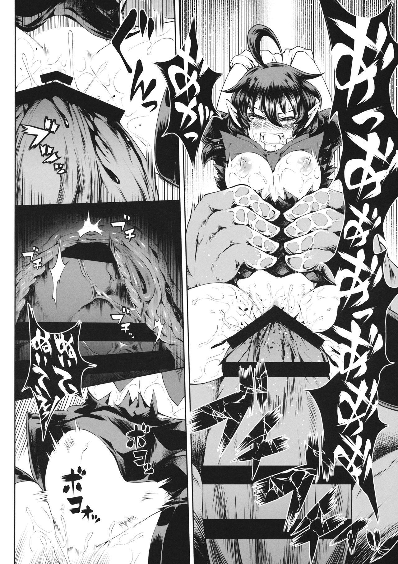 Nue-chan vs Shoutai Fumei no Ojisan 20
