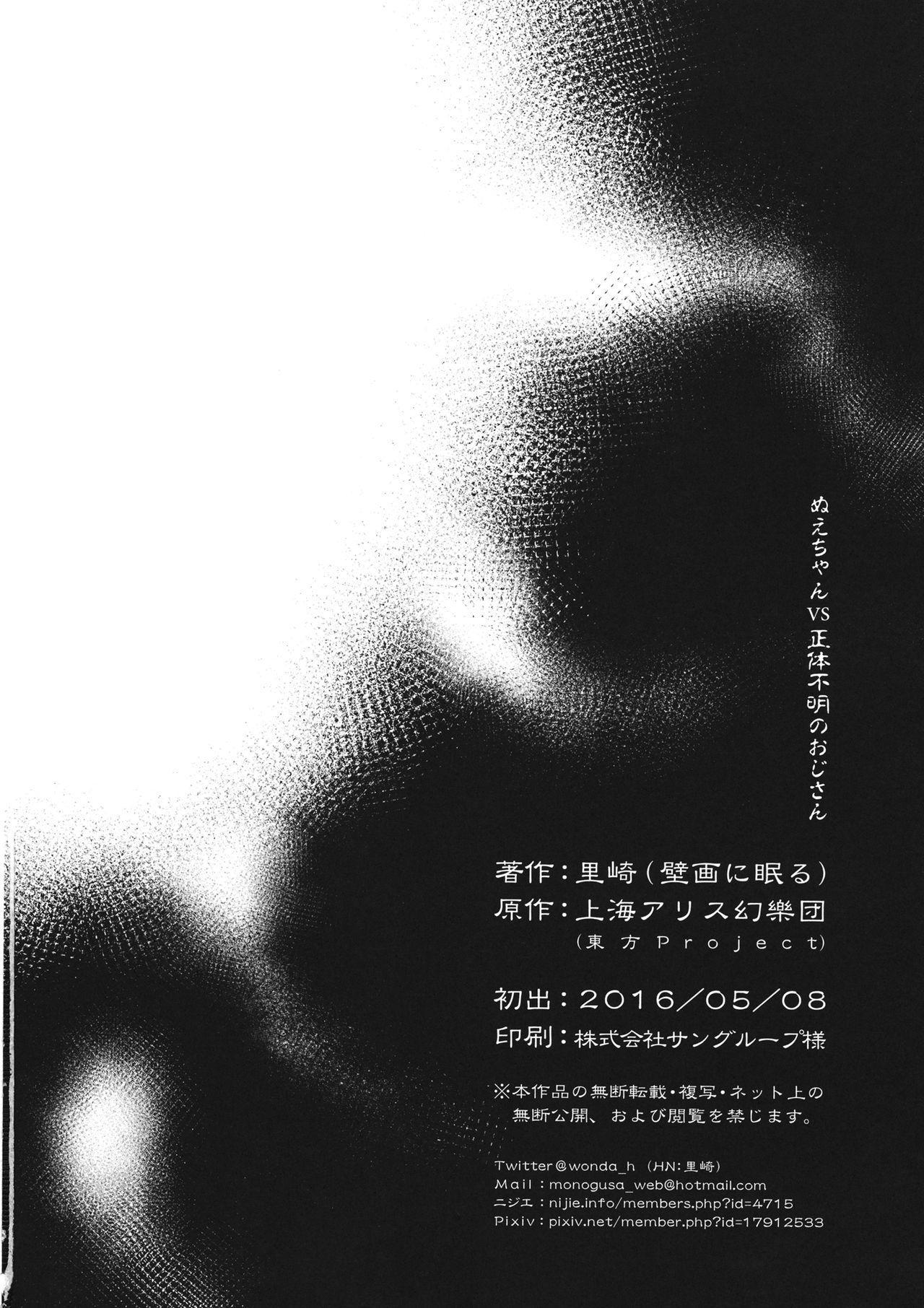 Nue-chan vs Shoutai Fumei no Ojisan 28