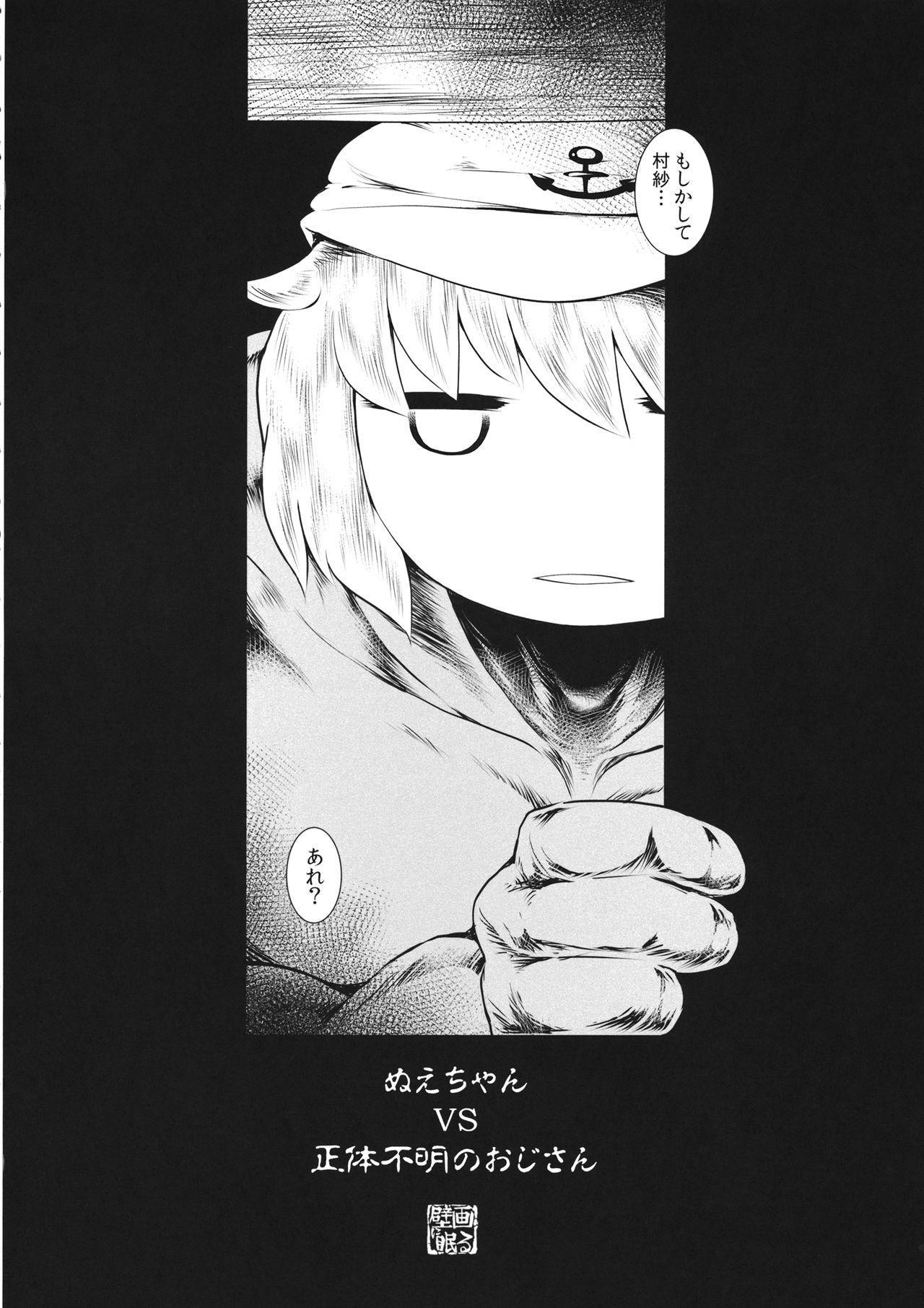 Nue-chan vs Shoutai Fumei no Ojisan 2